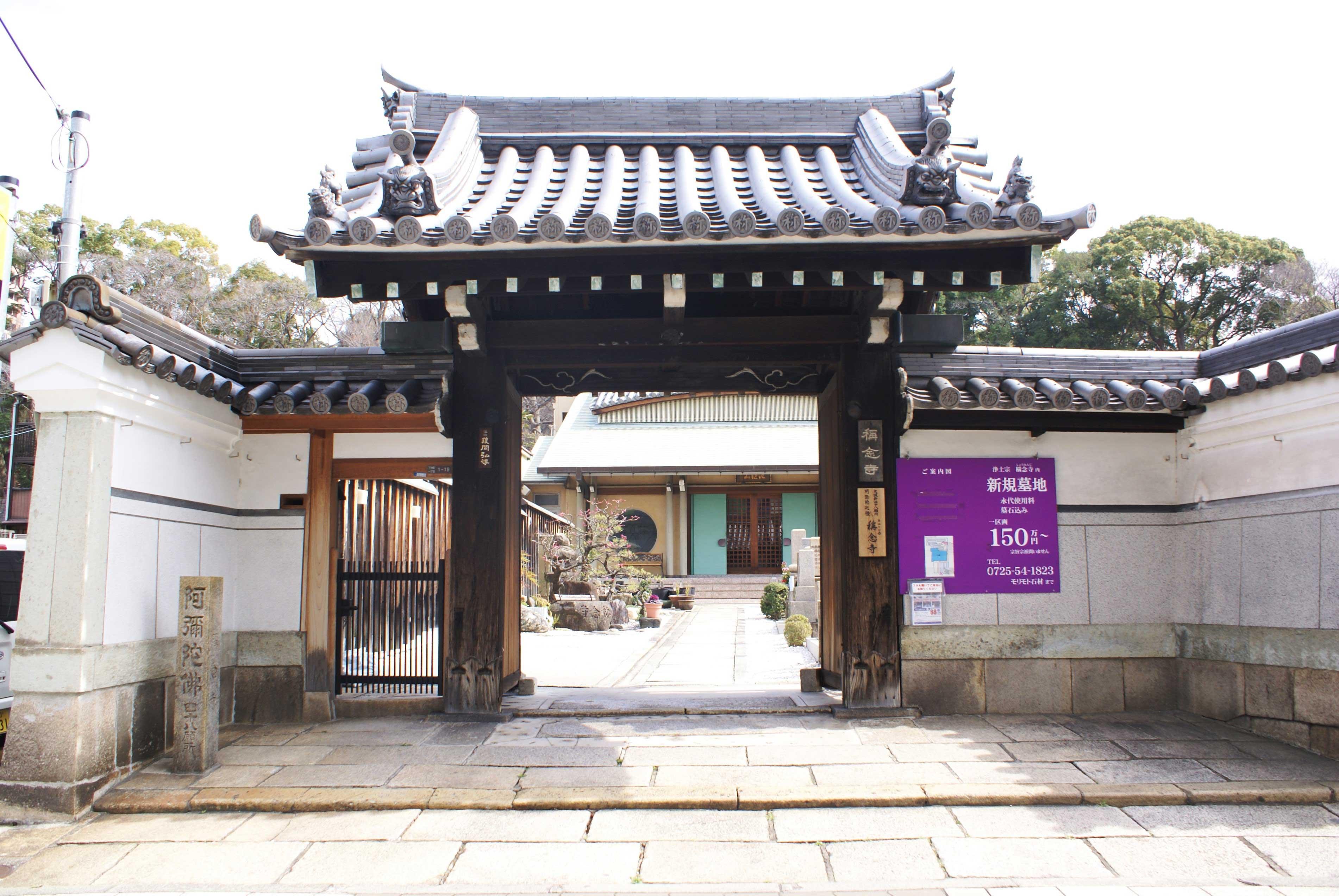 <p>松屋町筋から見る山門</p>装飾を抑えた簡素な一間薬医門であるが、細部に、シンプルながらも洗練された江戸中期らしい意匠を示す。
