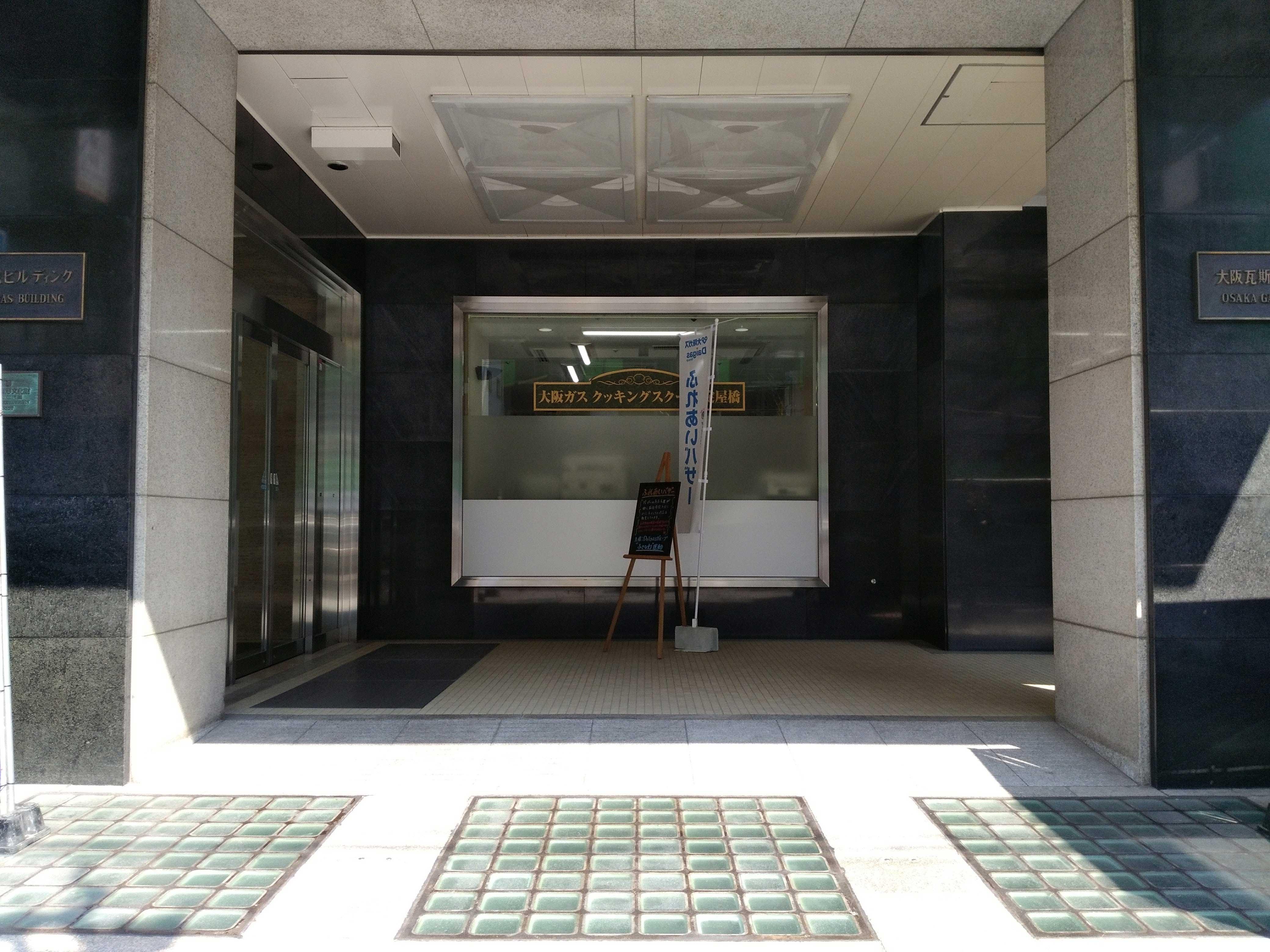 <p>南側入口</p>東側・南側通路面には、地階明かり取りのガラスブロックが埋め込まれている。