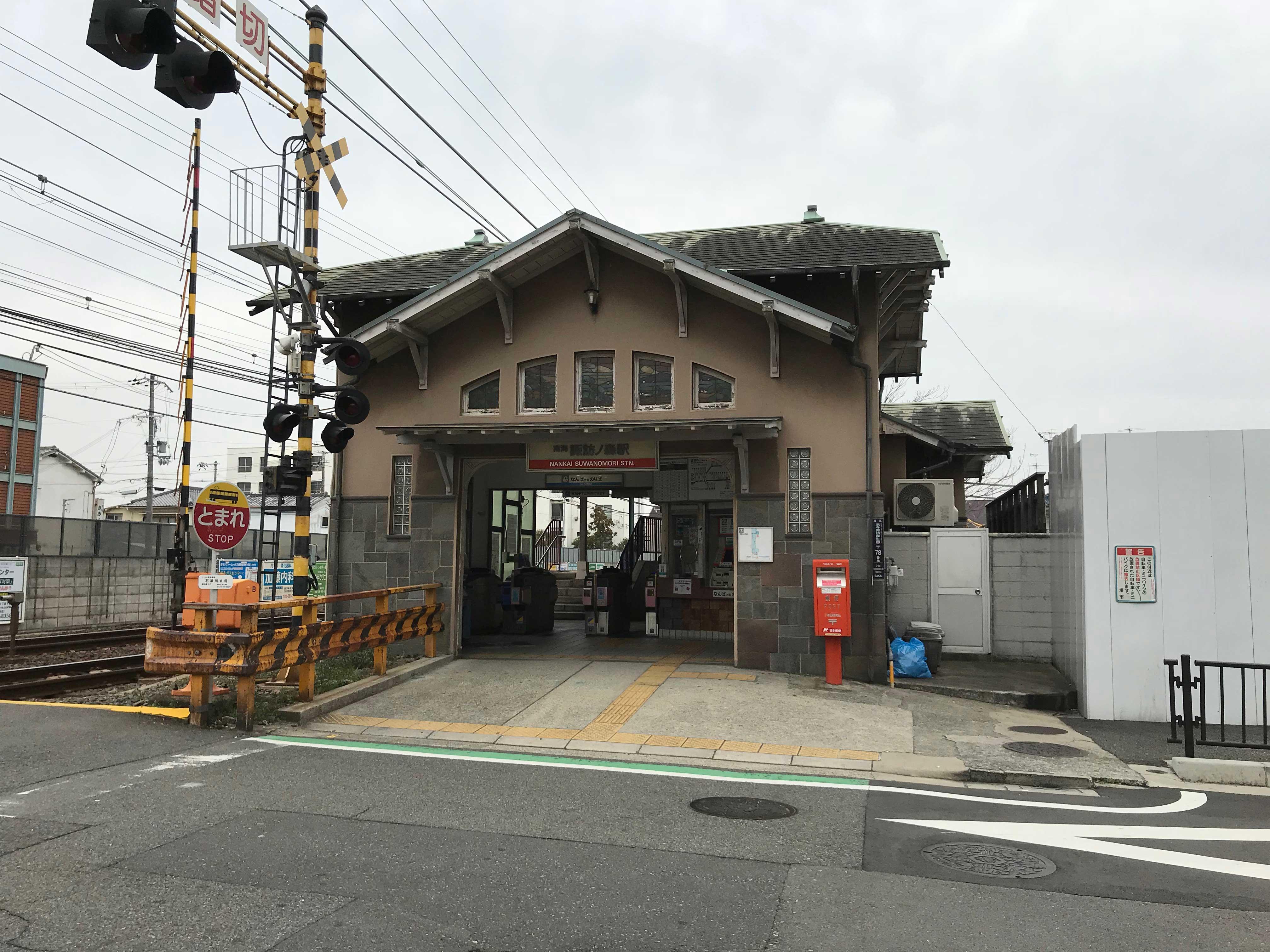 <p>諏訪ノ森駅駅舎-1</p>西側正面