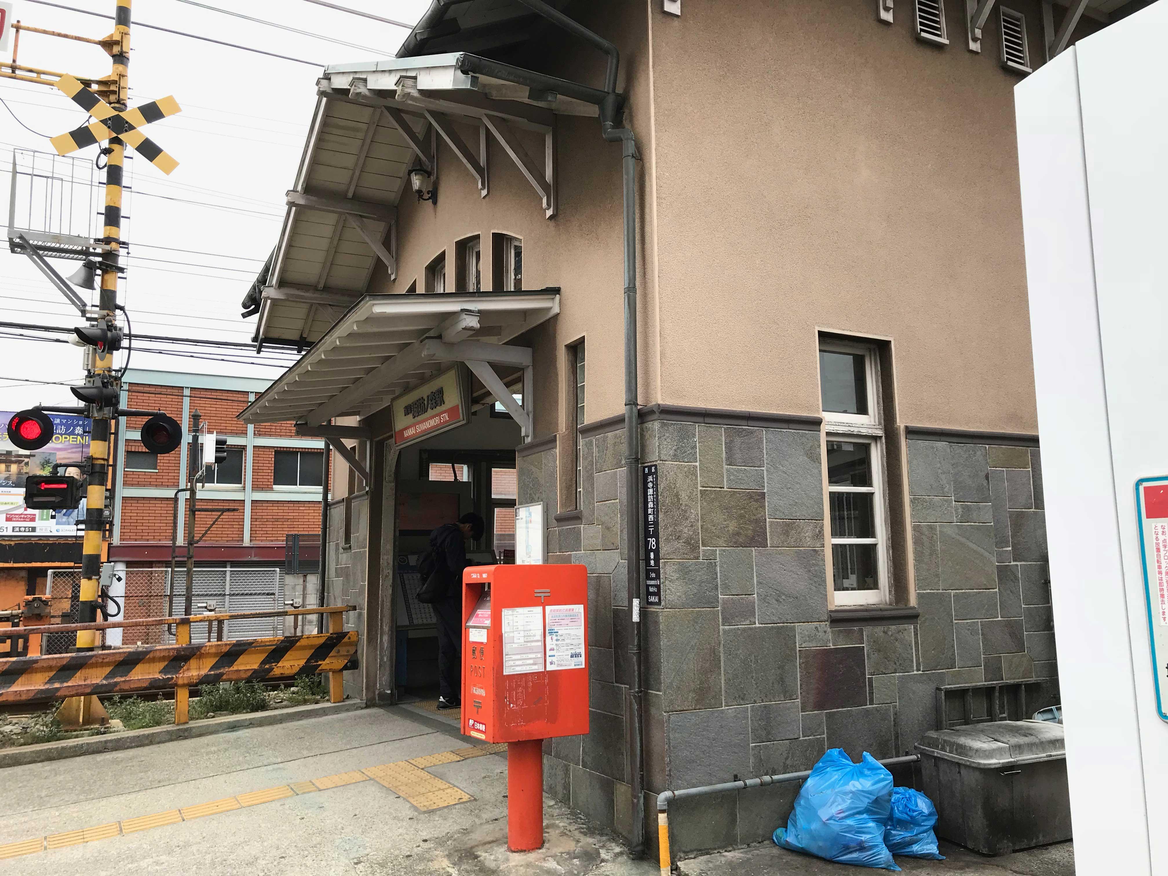 <p>諏訪ノ森駅駅舎-3</p>北西より見る