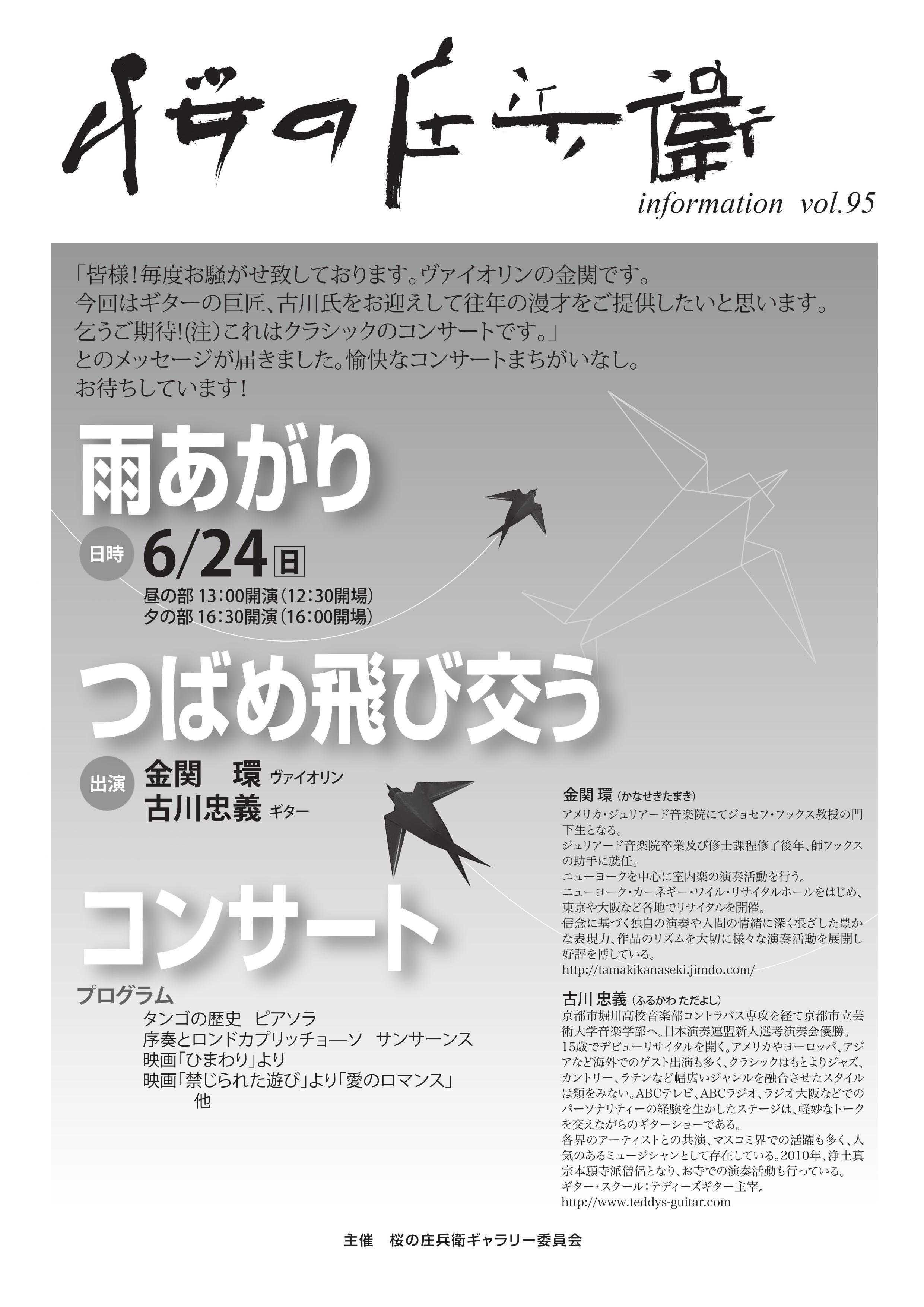 雨上がりつばめ飛び交うコンサートが開催されます。6月24日(日)