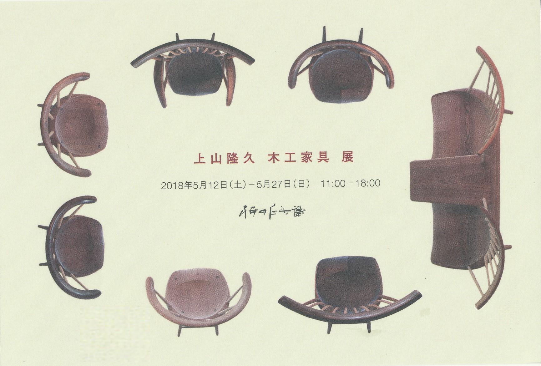 上山隆久木工展 が開催されます。5月12日(土)~5月27日(日)