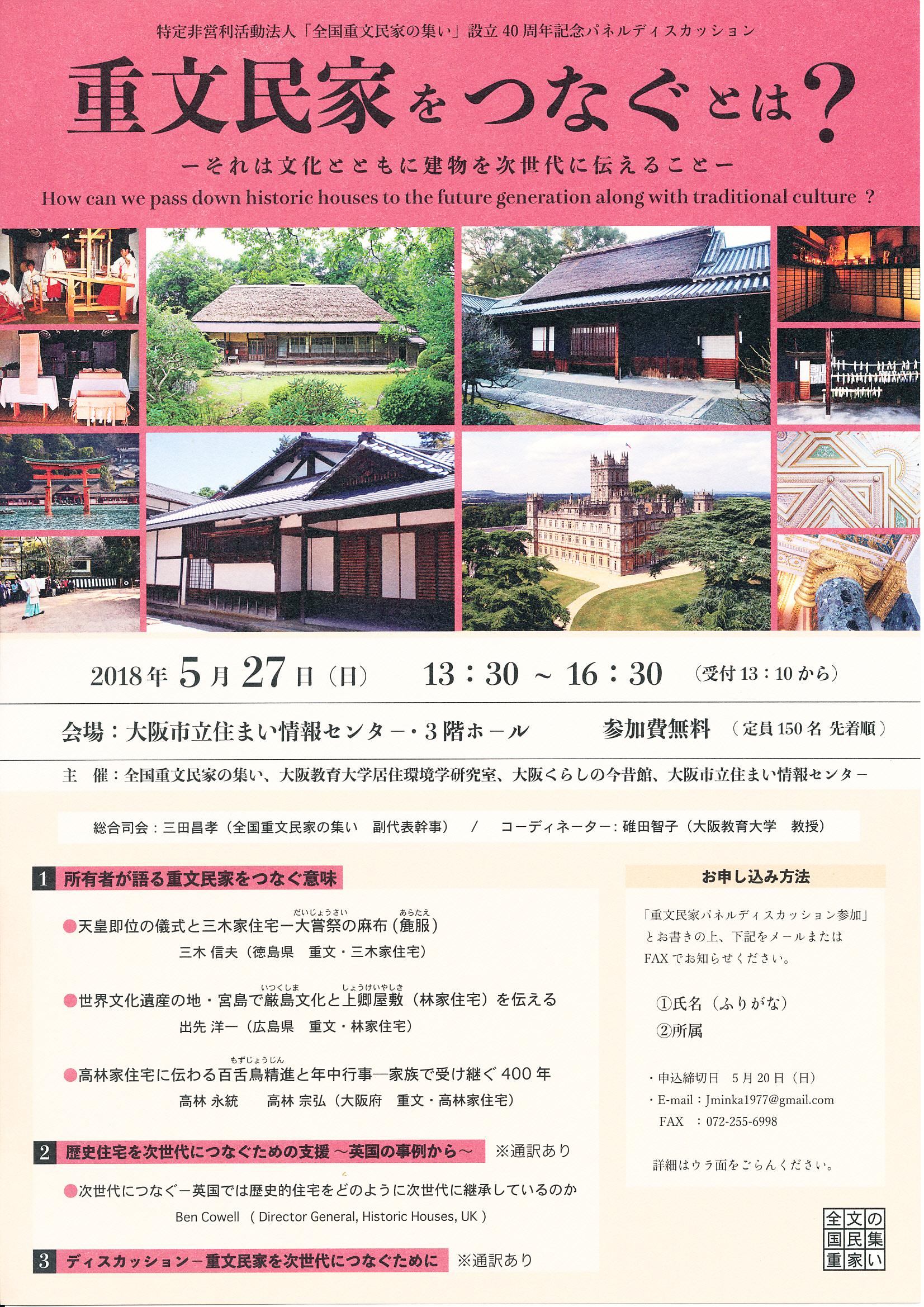 重文民家パネルディスカッション「重文民家をつなぐとは?」が開催されます。5月27日(日)