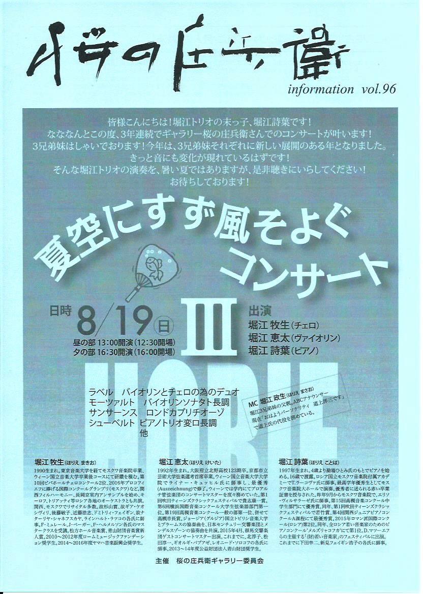 夏空にすず風そよぐコンサートⅢが開催されます。8月19日(日)