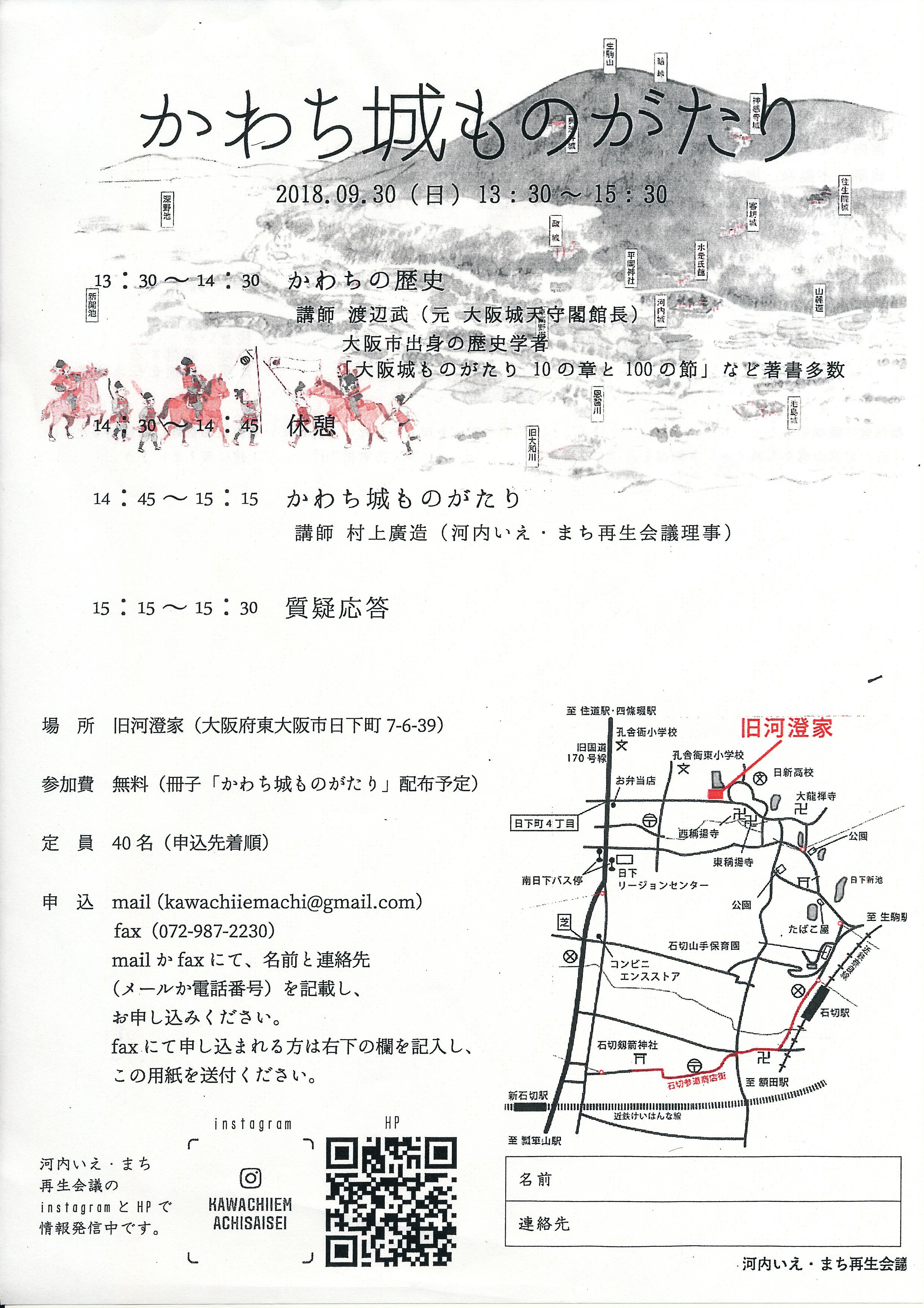 かわち城ものがたり9月30日(日)