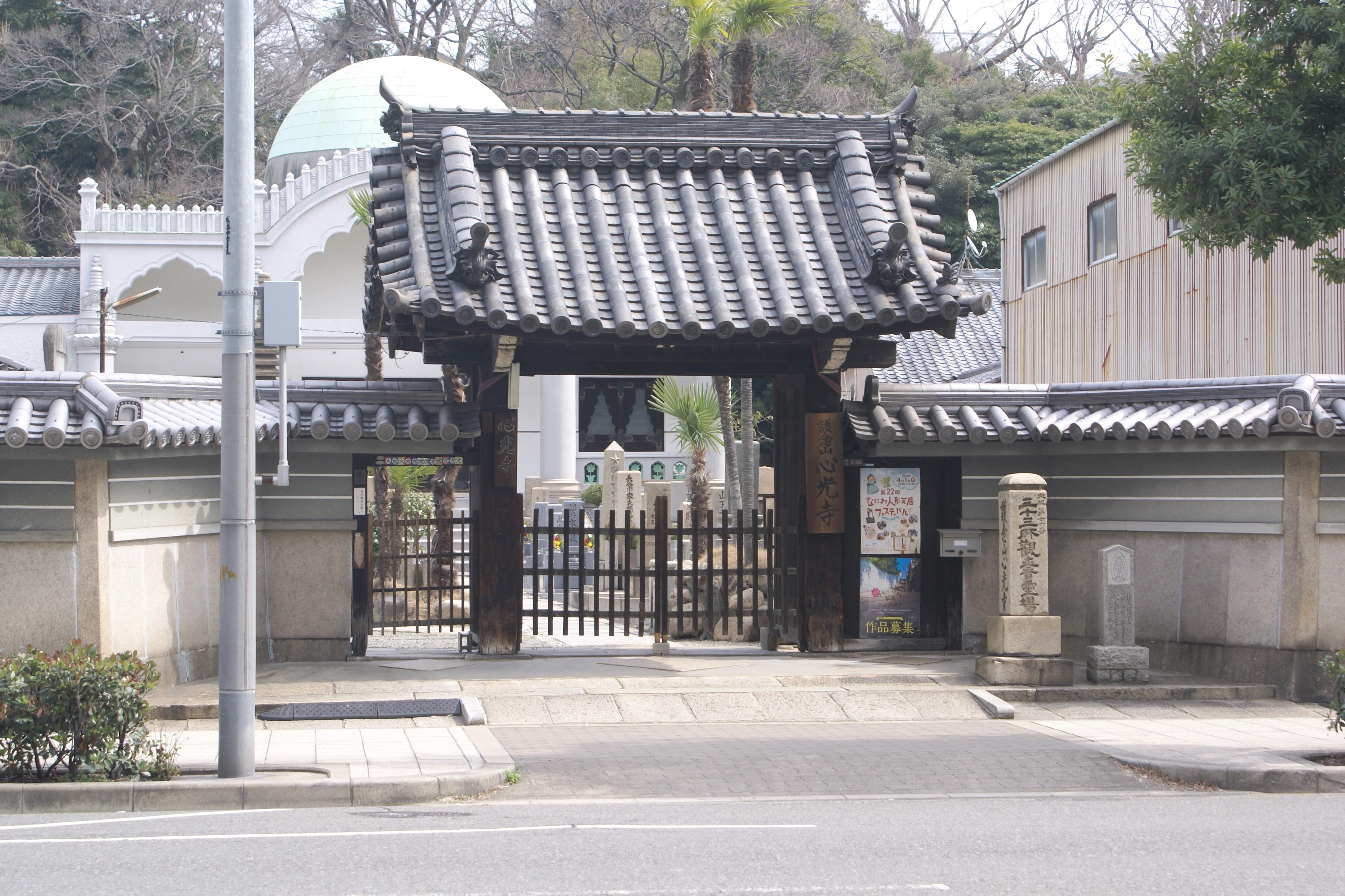 <p>心光寺山門和本堂</p>松屋町筋対面的山門和印度情調外観的本堂。
