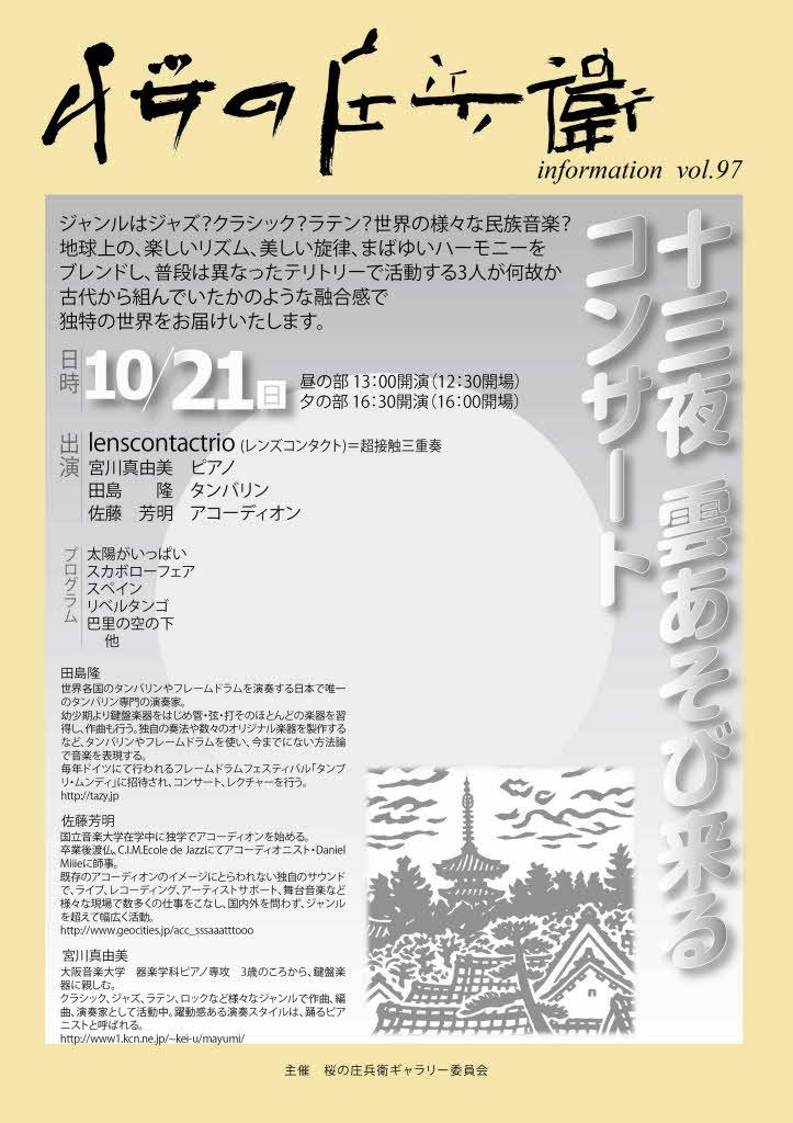 十三夜 雲あそび来るコンサート10月21日(日)