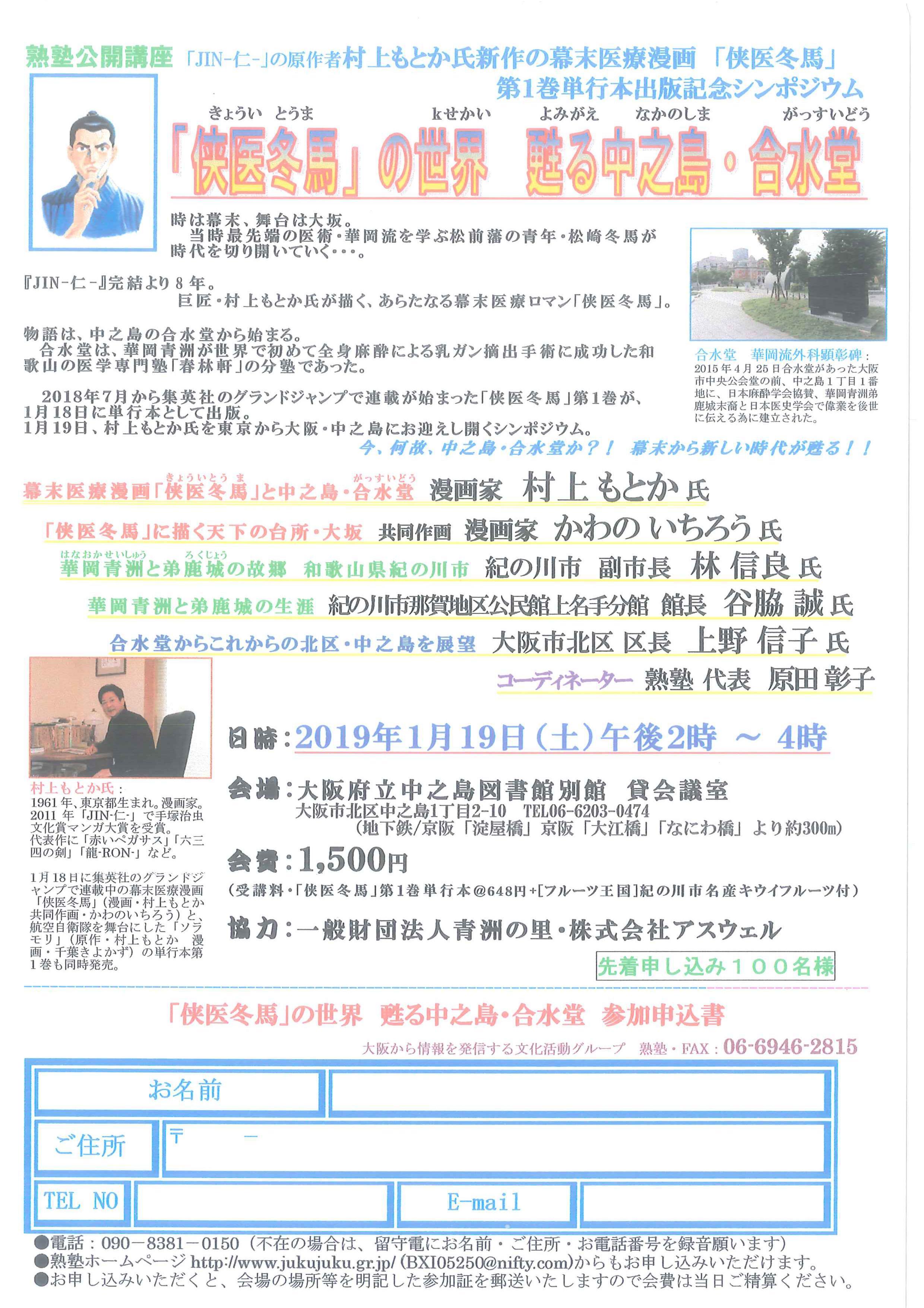 「侠医冬馬」の世界 甦る中之島・合水堂 1月19日(土)