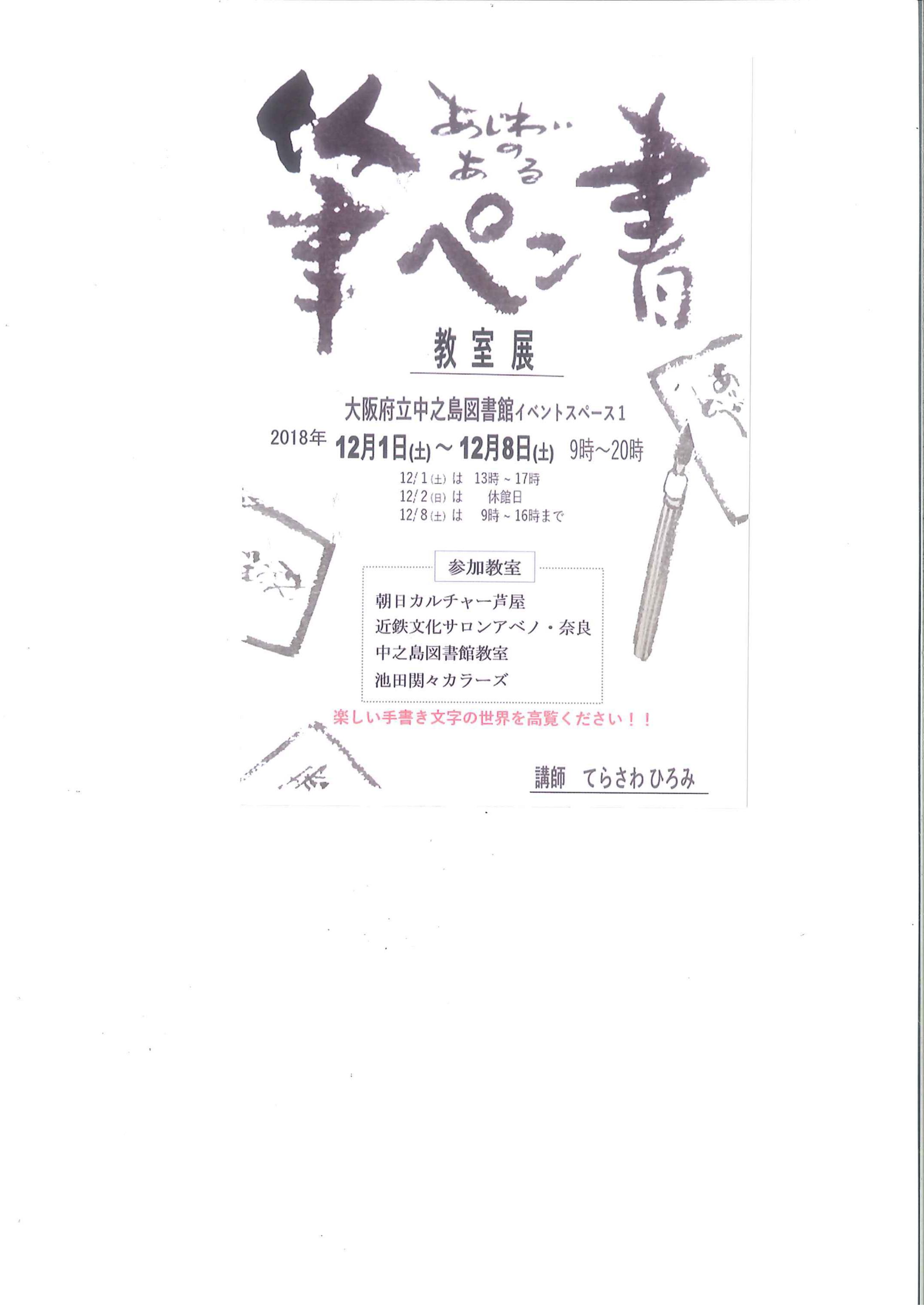 「筆ペン書教室展」12月1日(土)~12月8日(土)