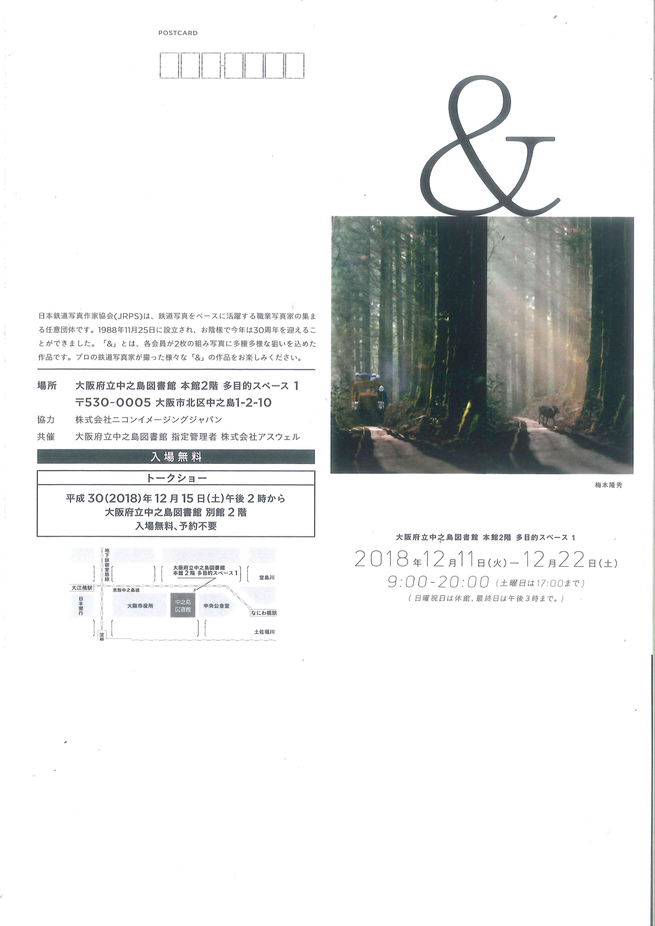 「&」写真展12月11日(火)~12月22日(土)