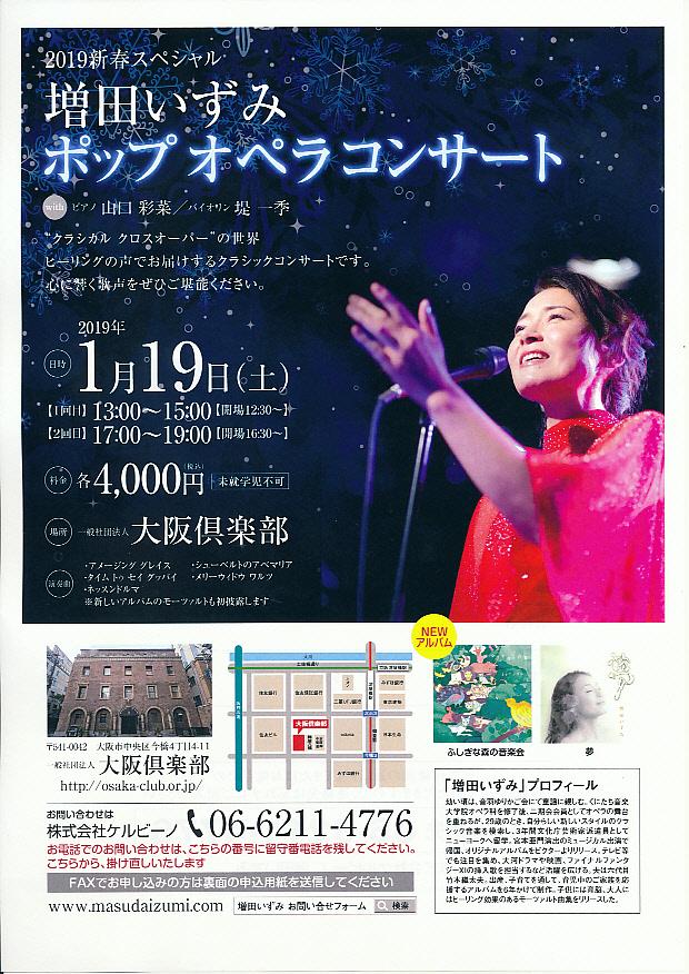 「増田いずみ ポップオペラコンサート」 1月19日(土)