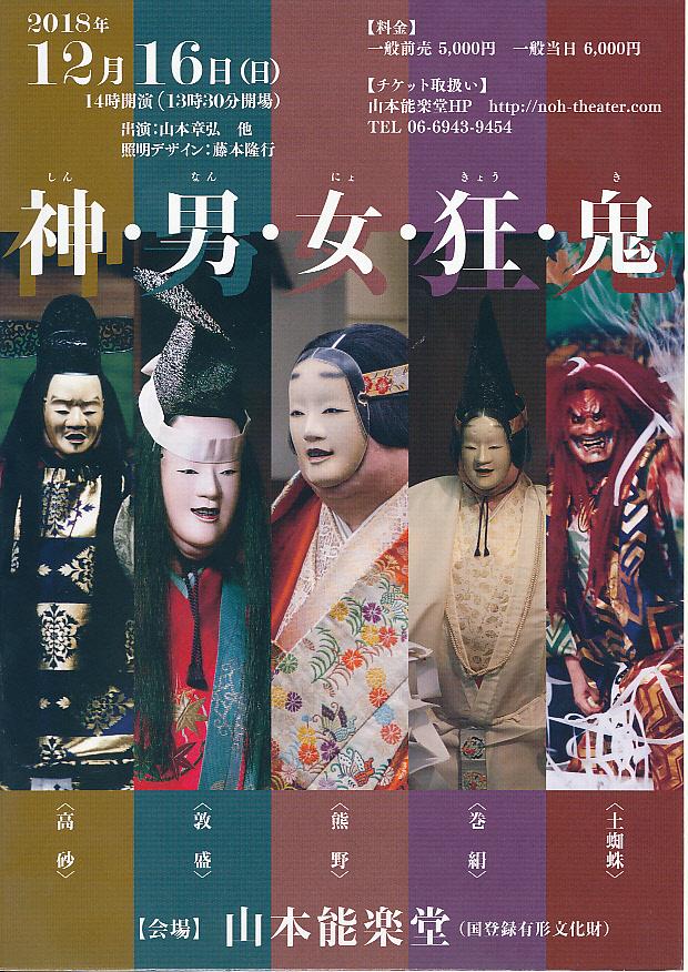 「神・男・女・狂・鬼」 12月16日(日)