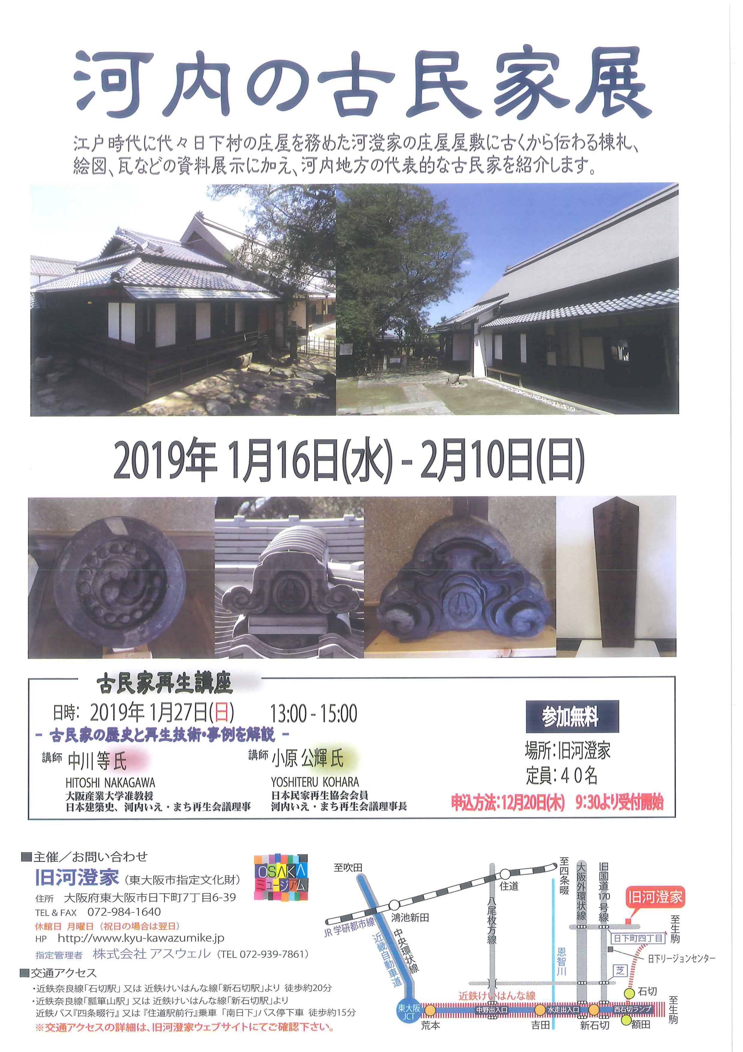 「河内の古民家展」1月16日(水)~2月10日(日)