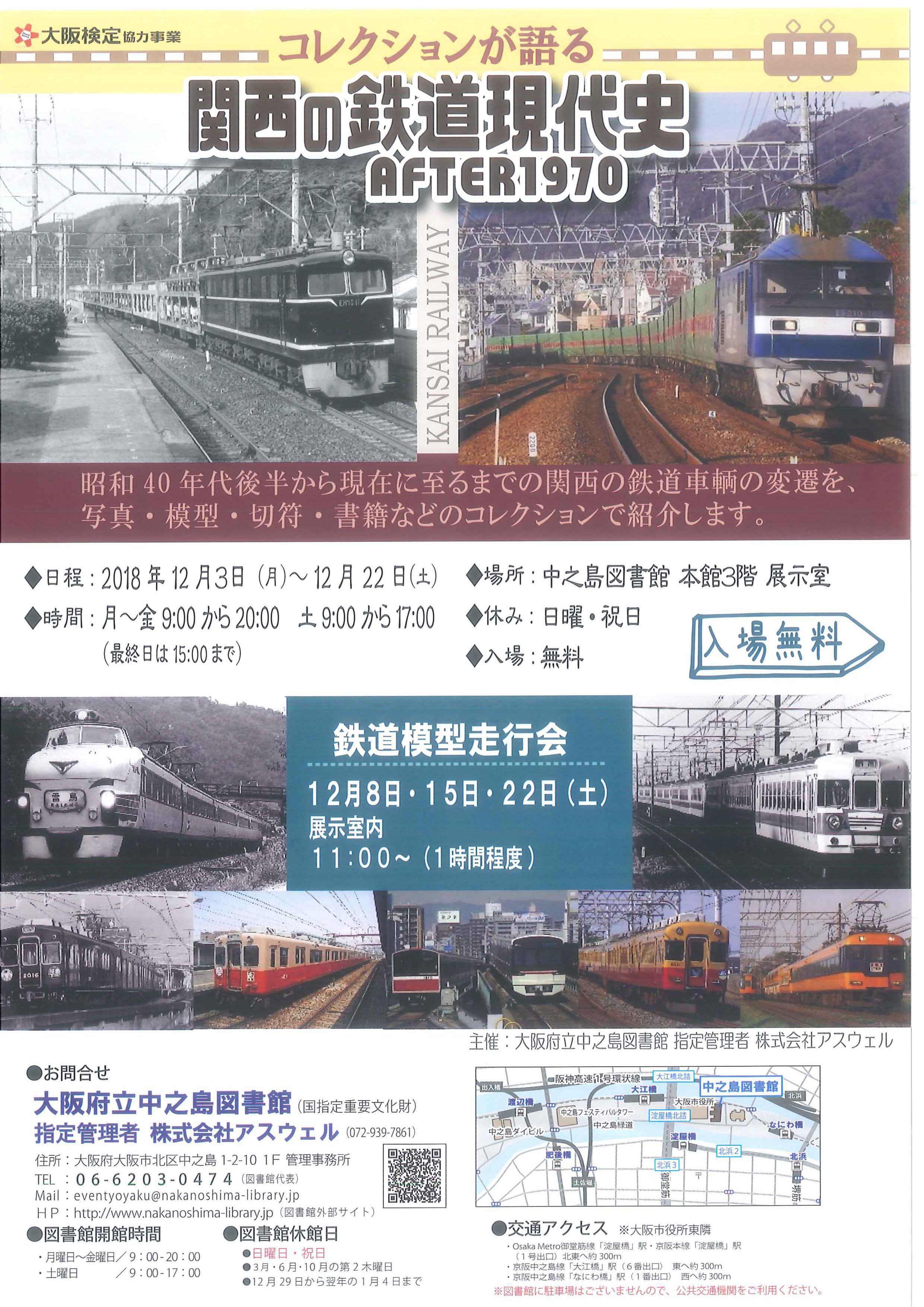「関西の鉄道現代史AFTER1970」12月3日(月)~12月22日(土)
