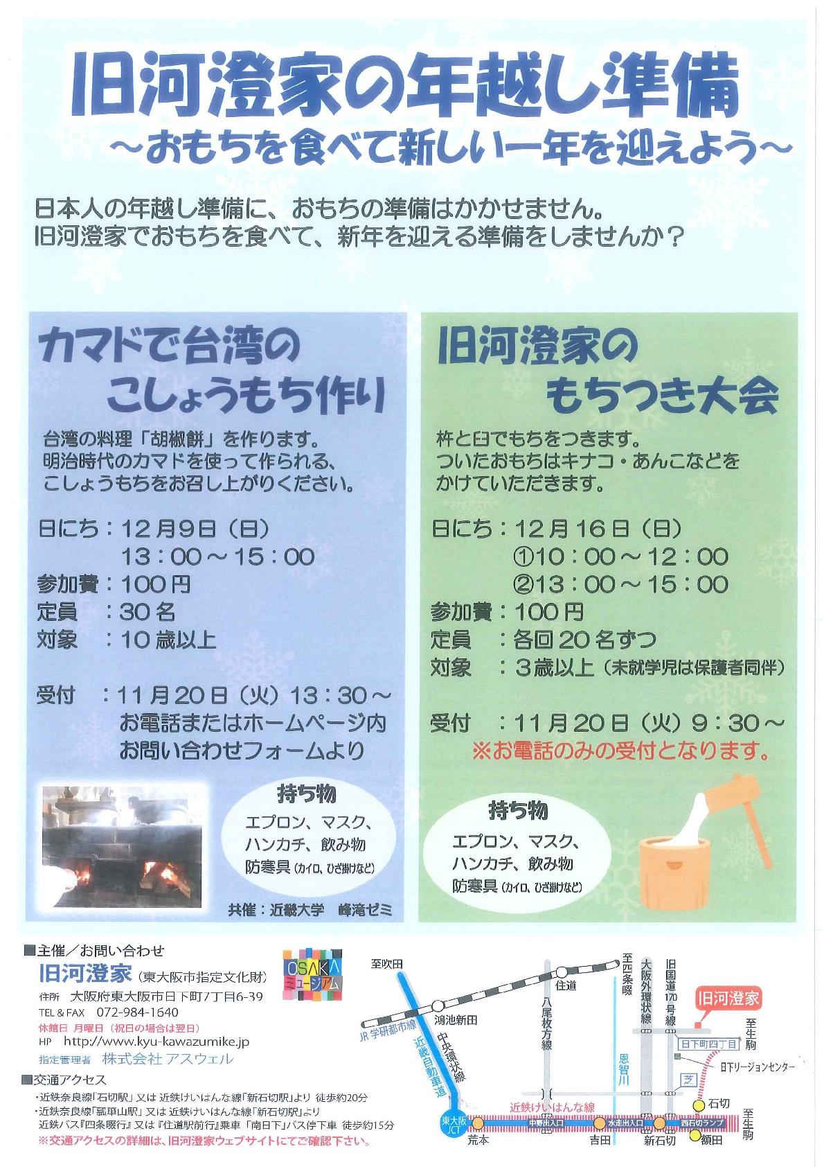 「カマドで台湾のこしょうもち作り」12月9日(日)