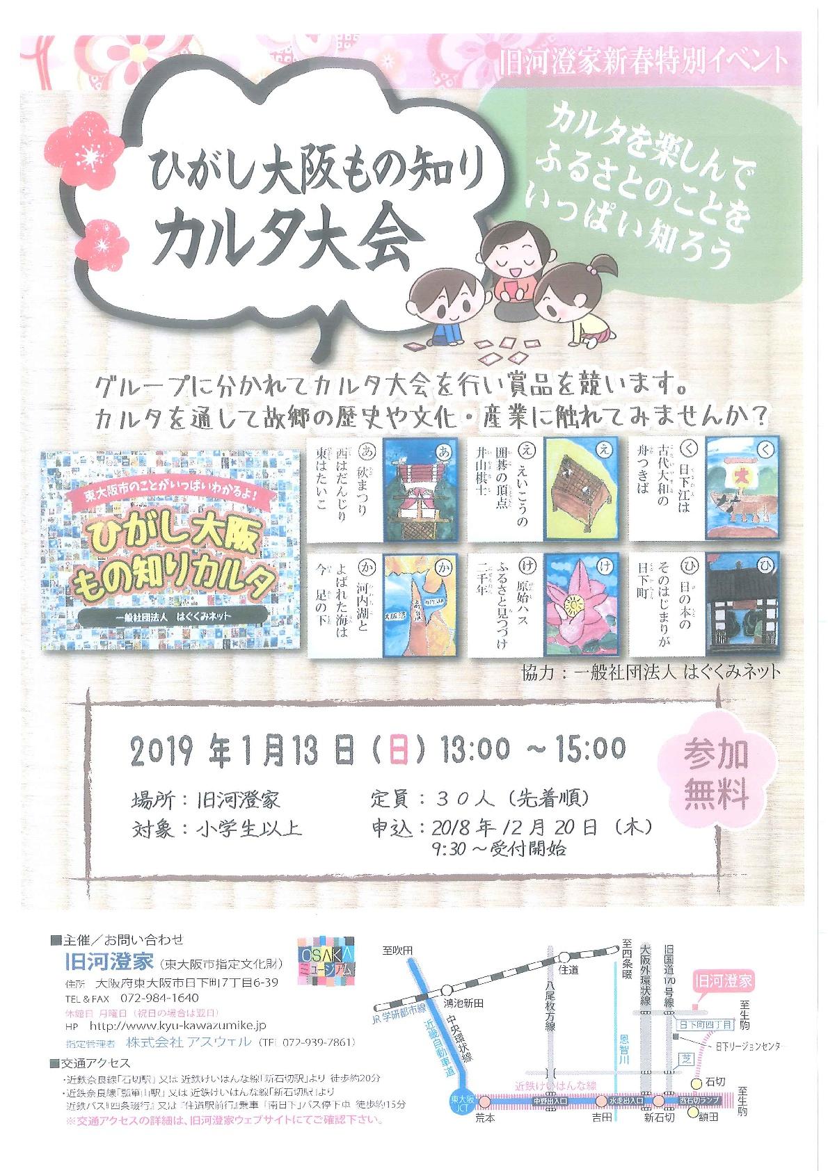 「ひがし大阪もの知りカルタ大会」平成31年1月13日(日)