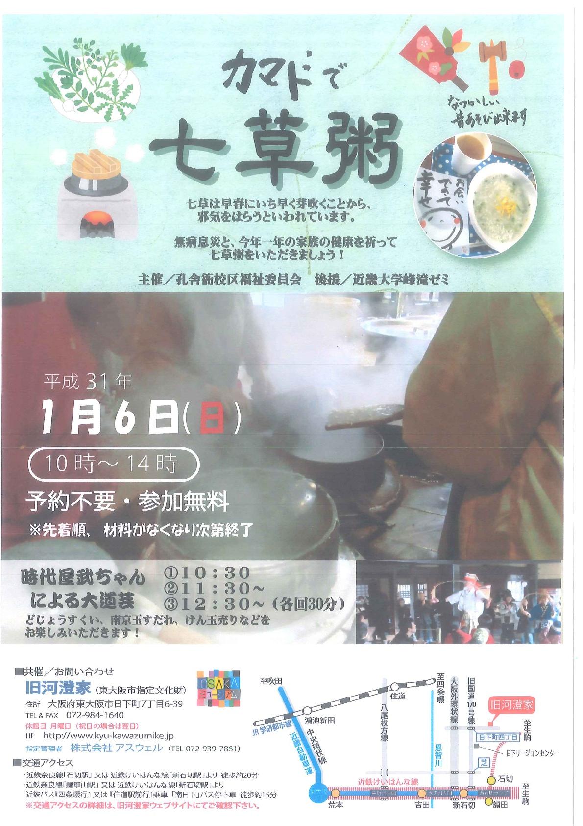 「カマドで七草粥」平成31年1月6日(日)