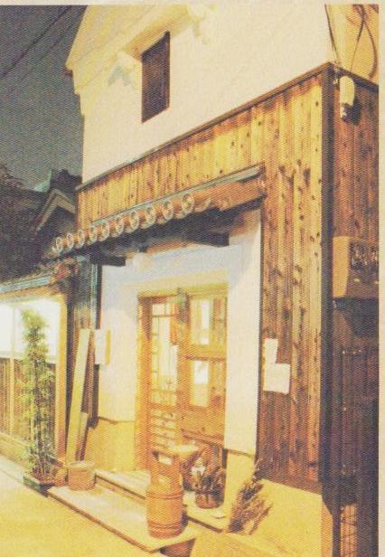 <p>寺西家住宅 蔵全景</p>町家の蔵が、飲食店として営業されている。道路から入れるように塀の撤去と入口が設けられた。