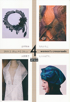 women's crossroads 2月18日(月)~24日(日)