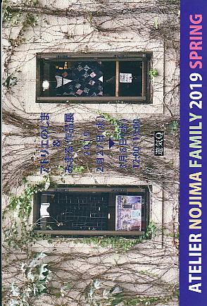 アトリエのじま&みまる作品展 2月27日(水)~3月6日(水)