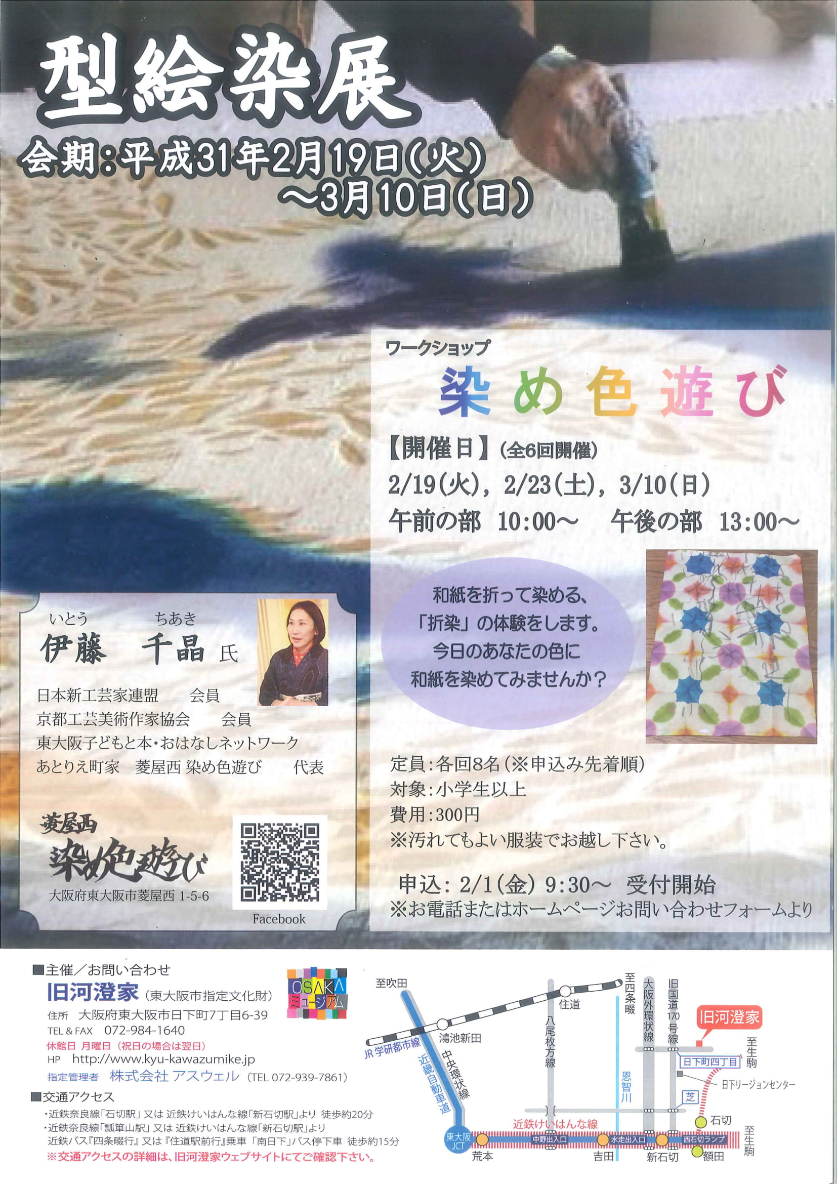 「型絵染展」2月19日(火)~3月10日(日)