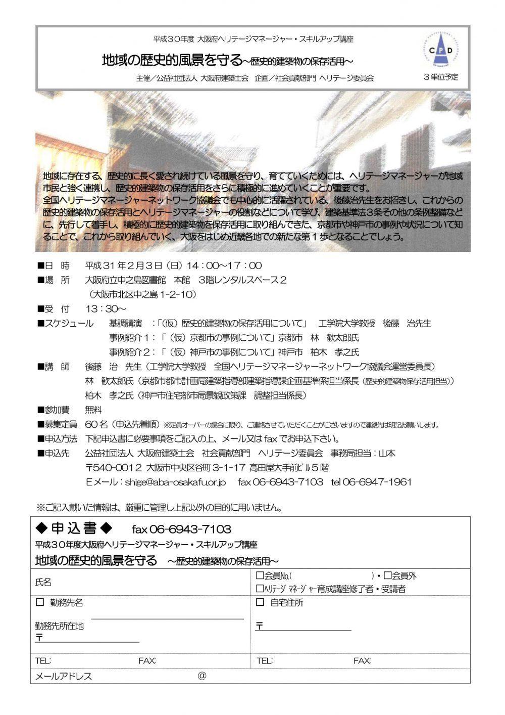 2/3(日)ヘリテージ スキルアップ講座 地域の歴史ある風景を守る〜歴史的建築物の保存活用〜