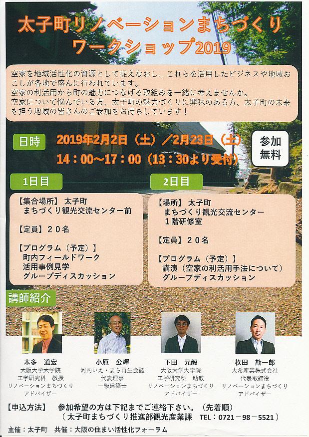 「太子町リノベーションまちづくりワークショップ2019」2月2日(土)、2月23日(土)