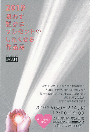 思わず誰かにプレゼントしたくなる作品展 2月5日(火)~14日(木)