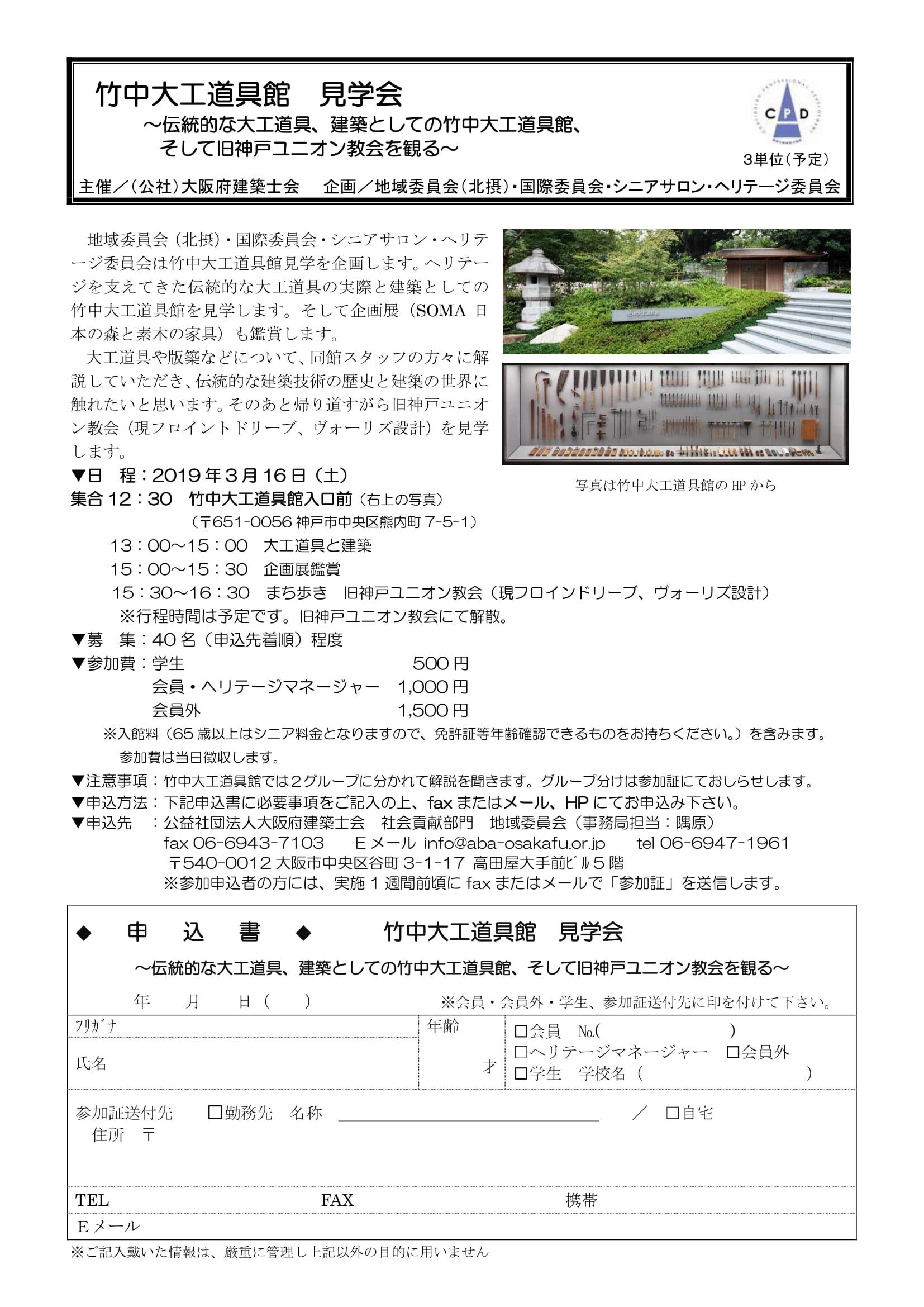 3/16(土)竹中大工道具館見学