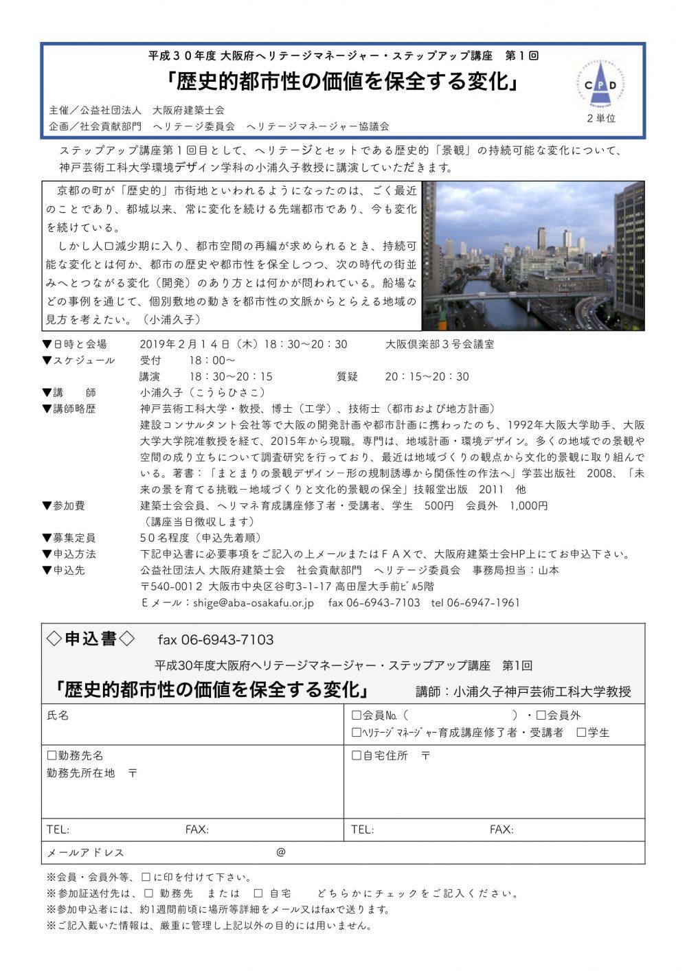2/14(木)ステップアップ講座 第1回「歴史的都市性の価値を保全する変化」