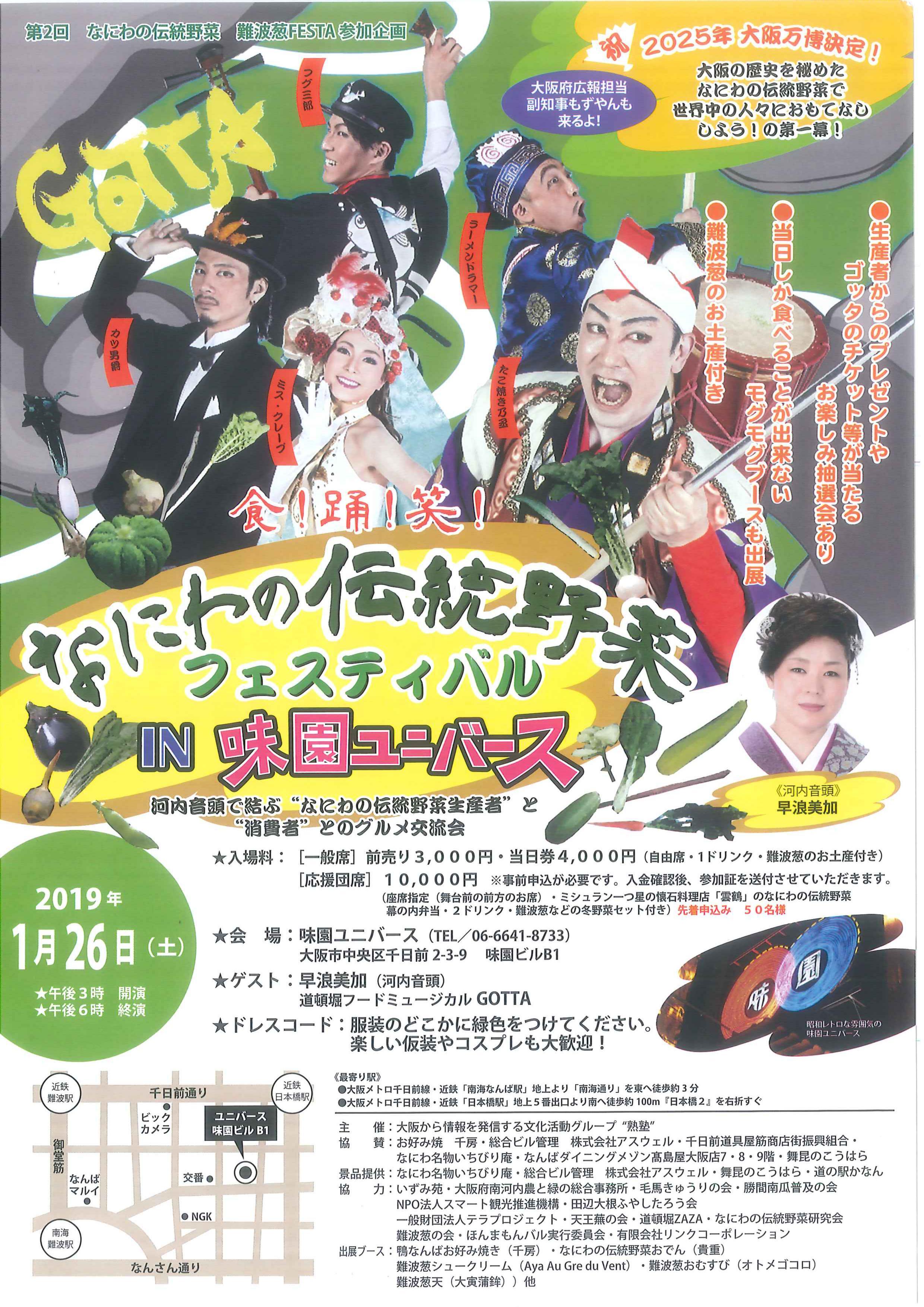 「なにわの伝統野菜フェスティバル IN 味園ユニバース」 1月26日(土)