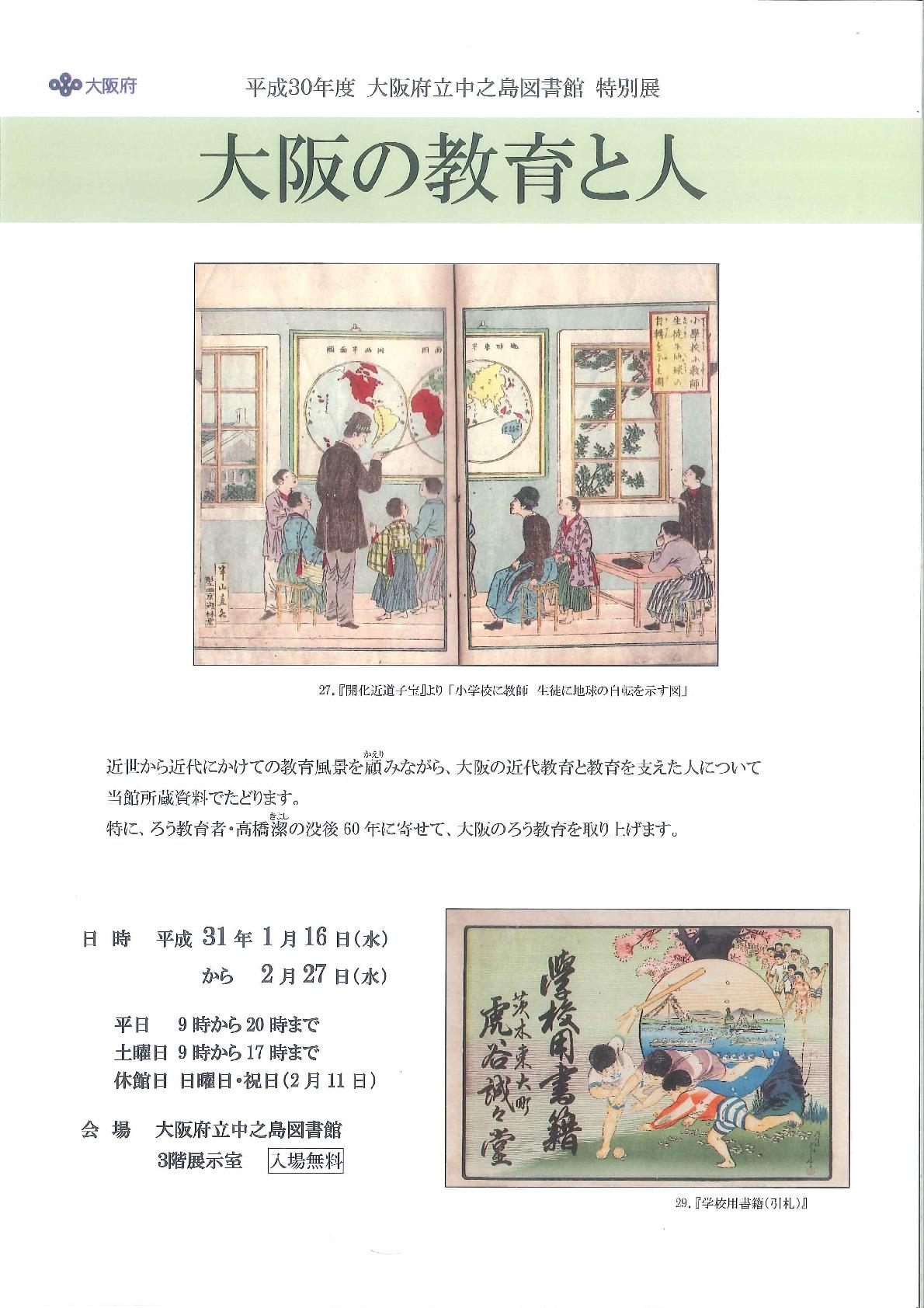 「大阪の教育と人」1月16日(水)~2月27日(水)