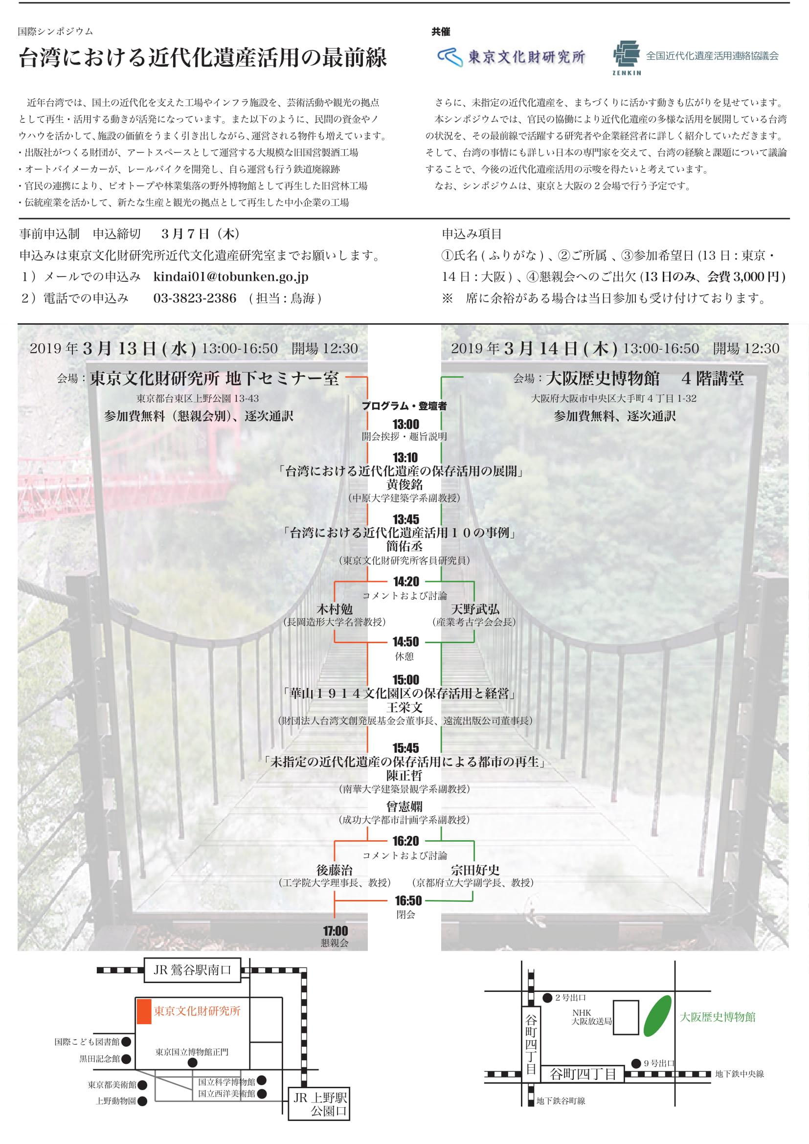 3/14台湾における近代化遺産活用の最前線 東京3月13日(水) 大阪3月14日(木)
