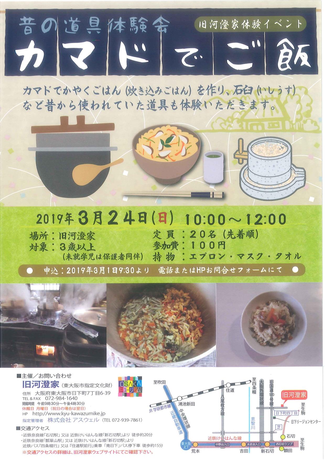 「カマドでご飯」平成31年3月24日(日)