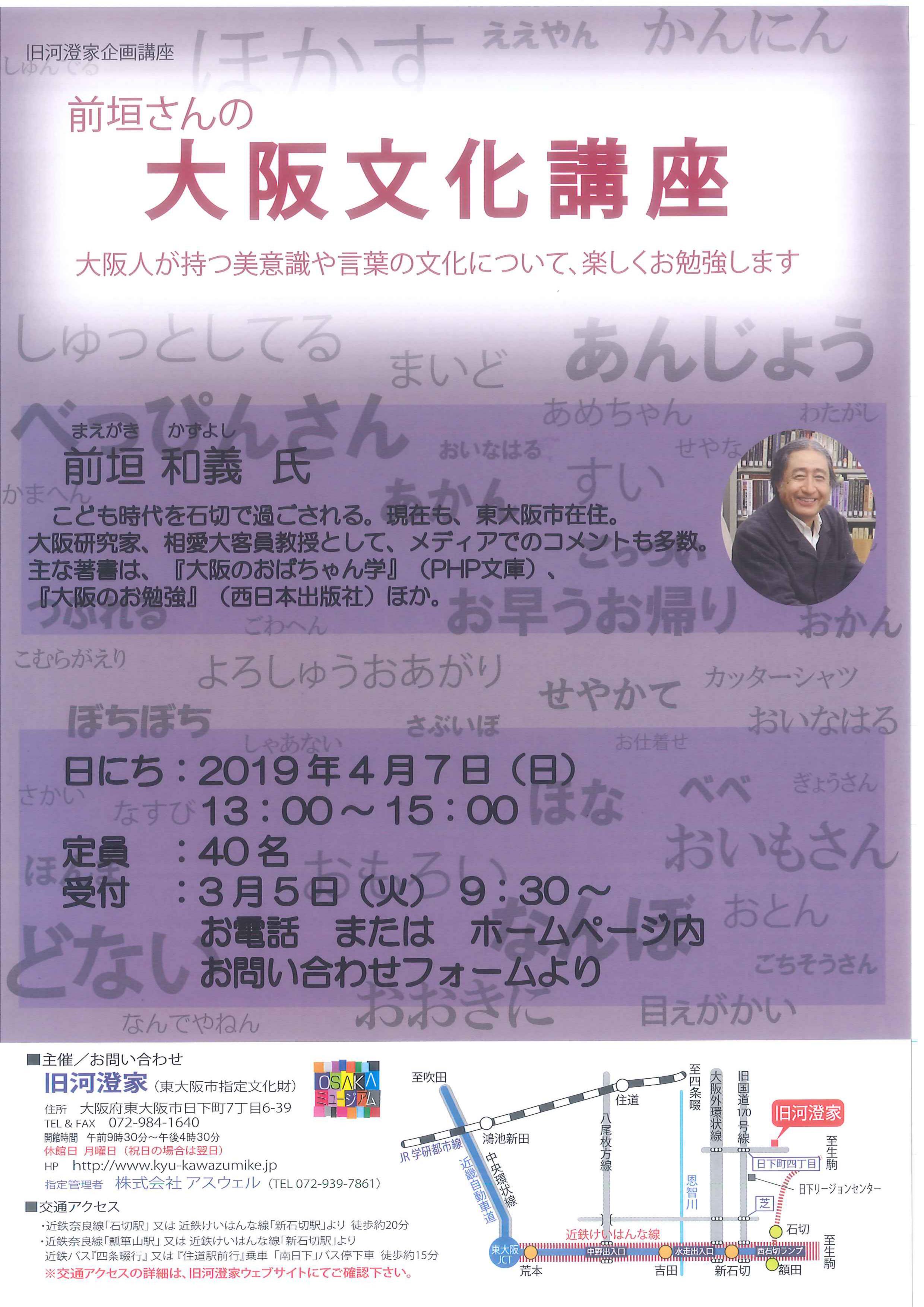 「大阪文化講座」2019年4月7日(日)