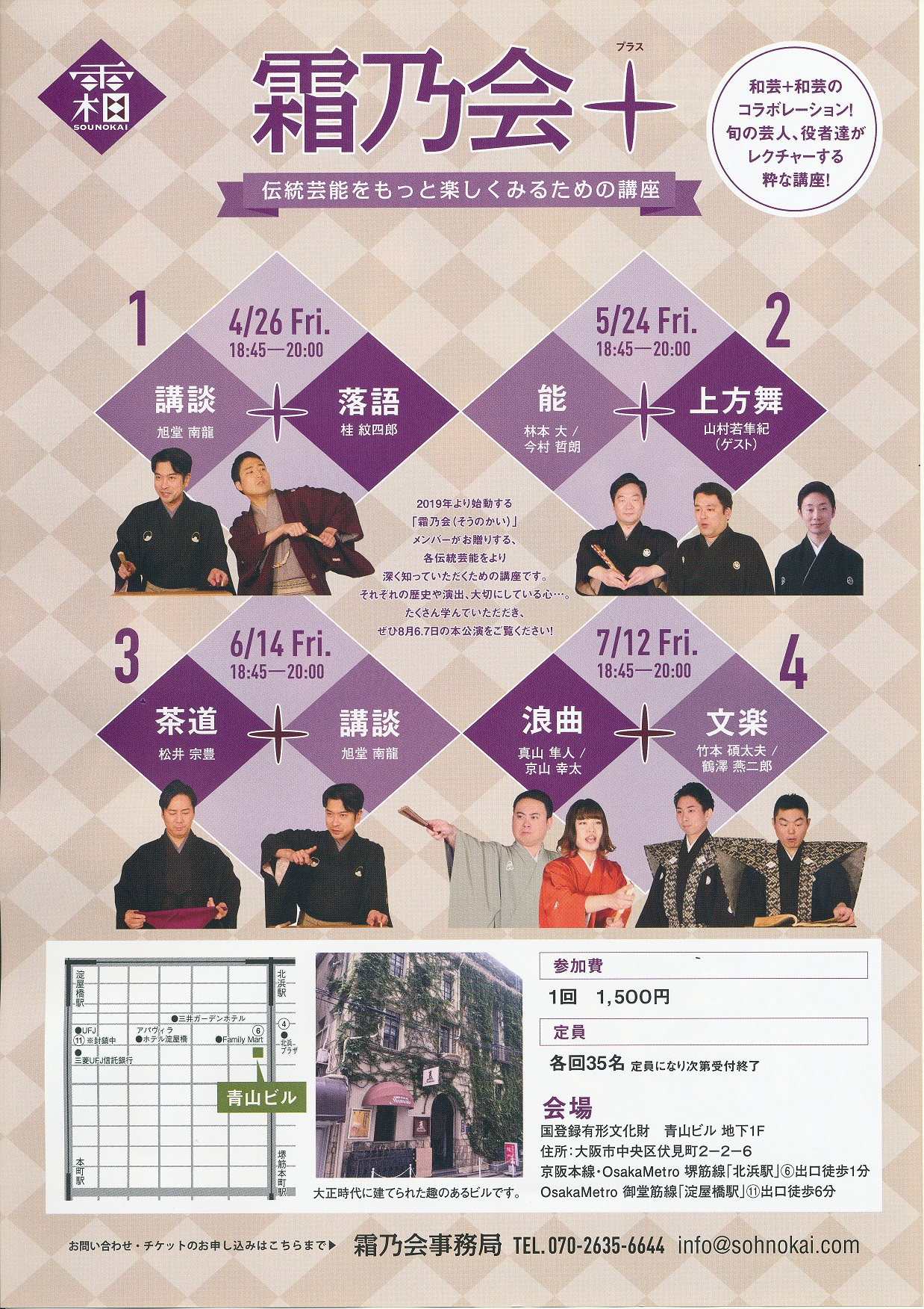 4/26(金)霜乃会+~講談+落語~