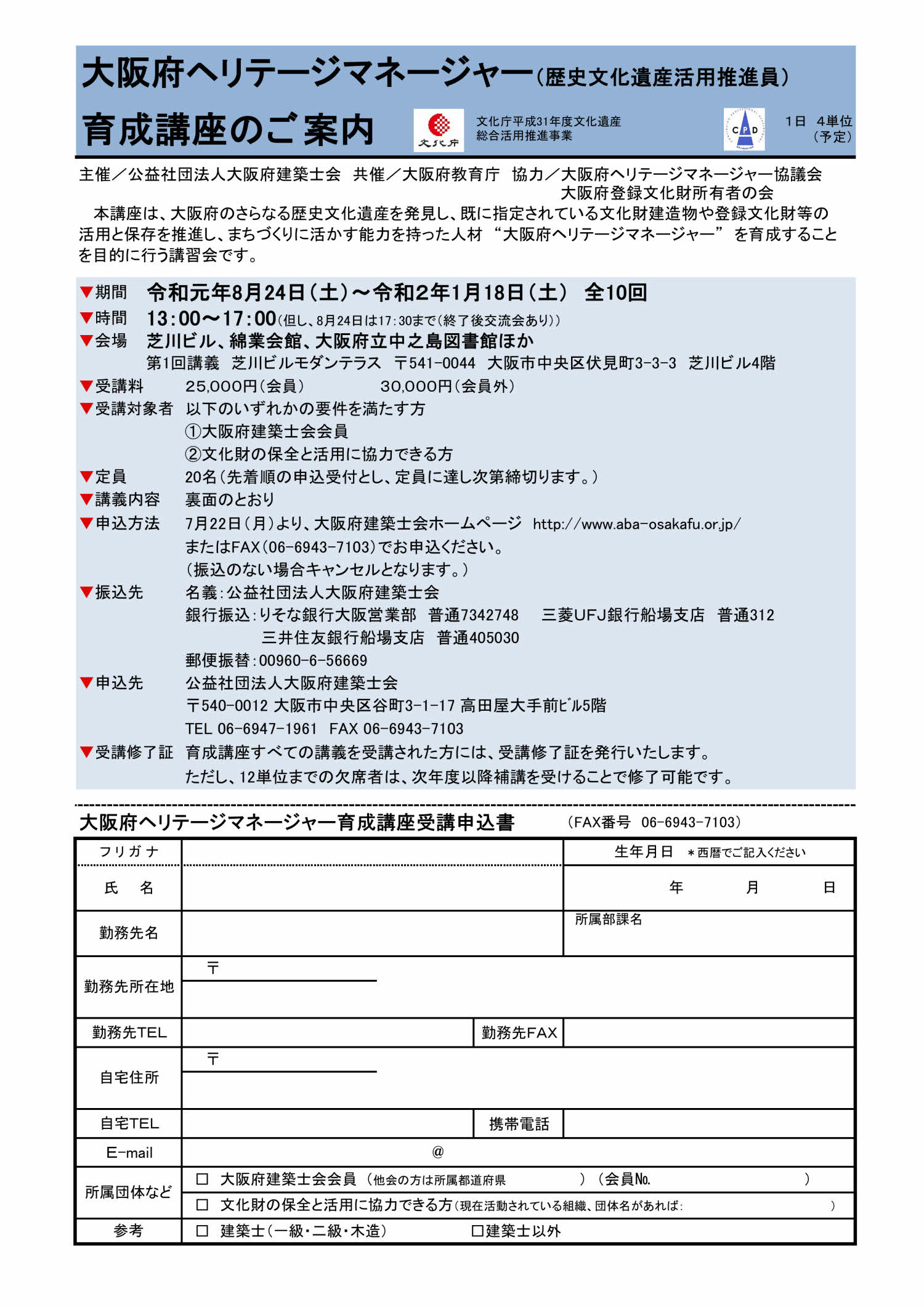 令和元年度 大阪府ヘリテージマネージャー育成講座(全10日間)開催中