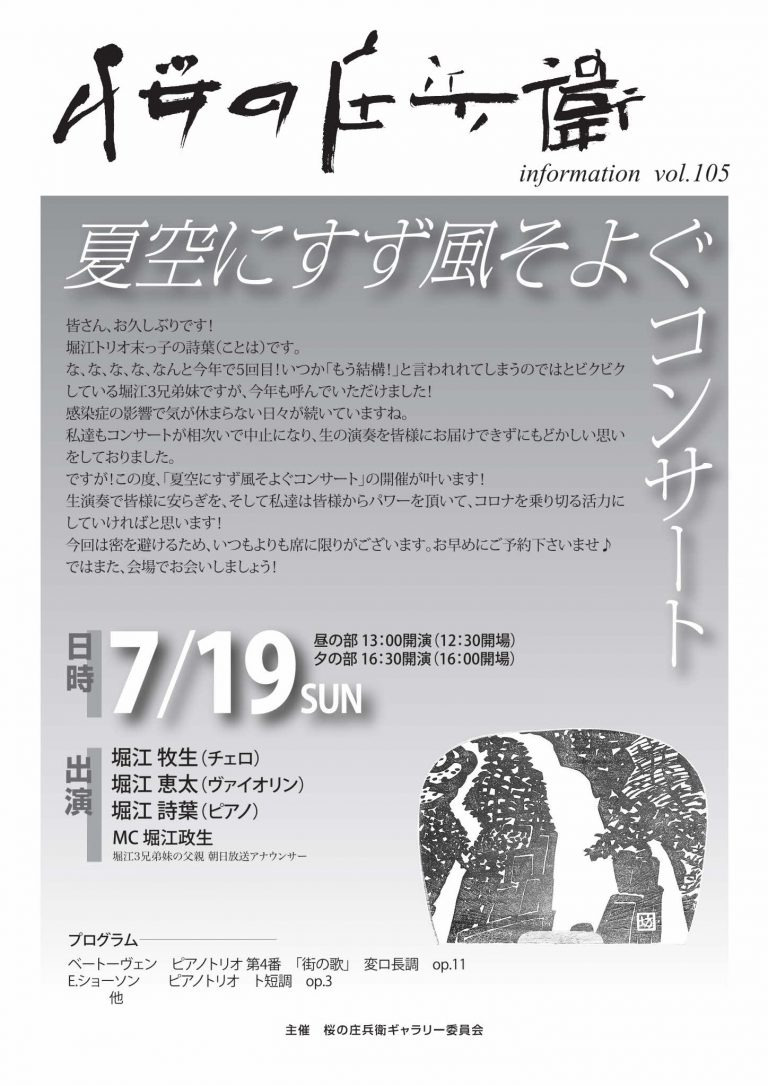 7月19日(日)Vol.105 夏空にすず風そよぐ コンサートⅤ