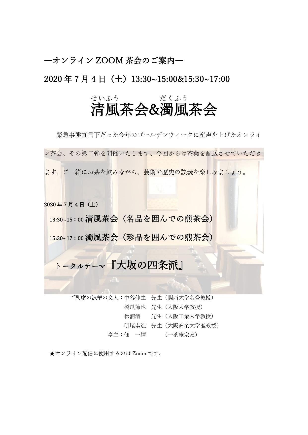 7月4日(土)清風茶会&濁風茶会事前勉強会動画vol.2