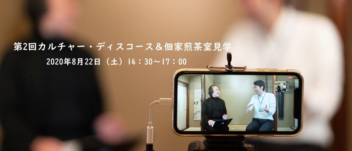 8月22日(土)第2回カルチャー・ディスコース&佃家煎茶室見学