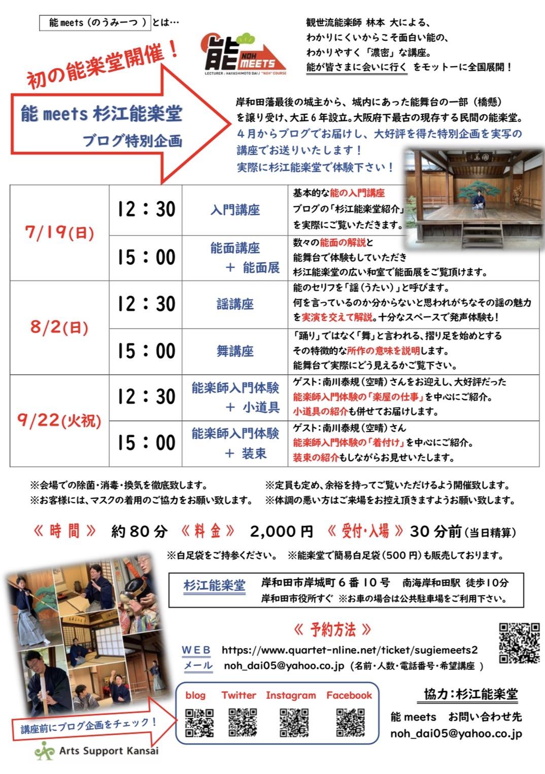 9月22日(火・祝)能meets杉江能楽堂