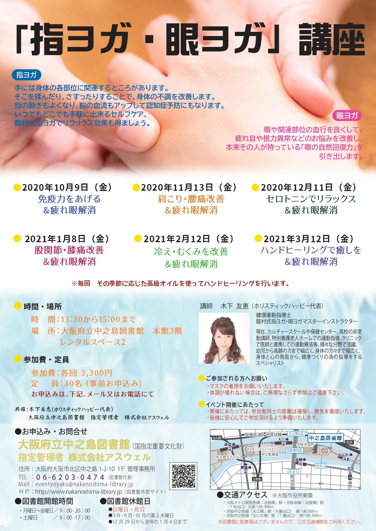 3月12日(金)「指ヨガ・眼ヨガ」講座
