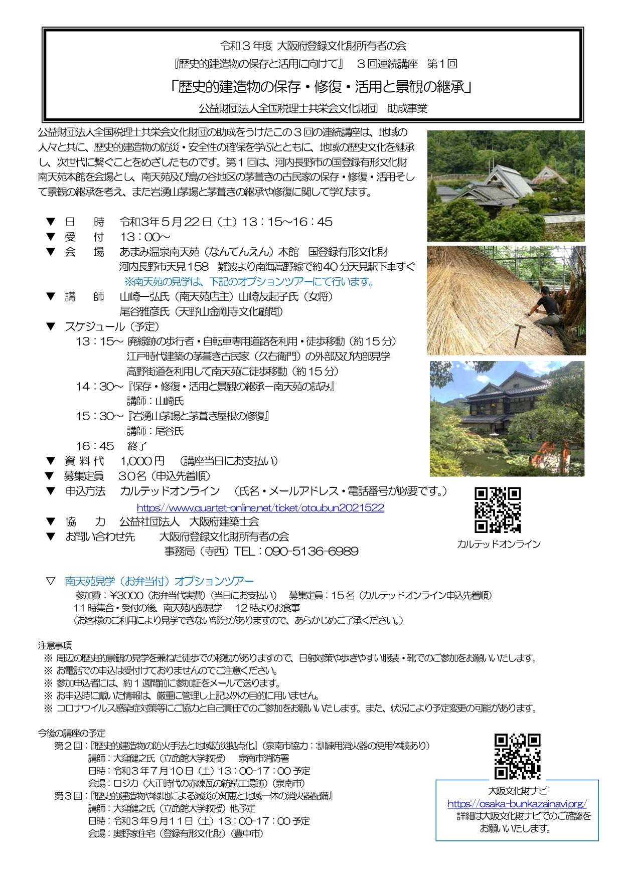 5月22日(土) 「歴史的建造物の保存と活用に向けて」~歴史的建造物の保存・修復・活用と景観の継承~