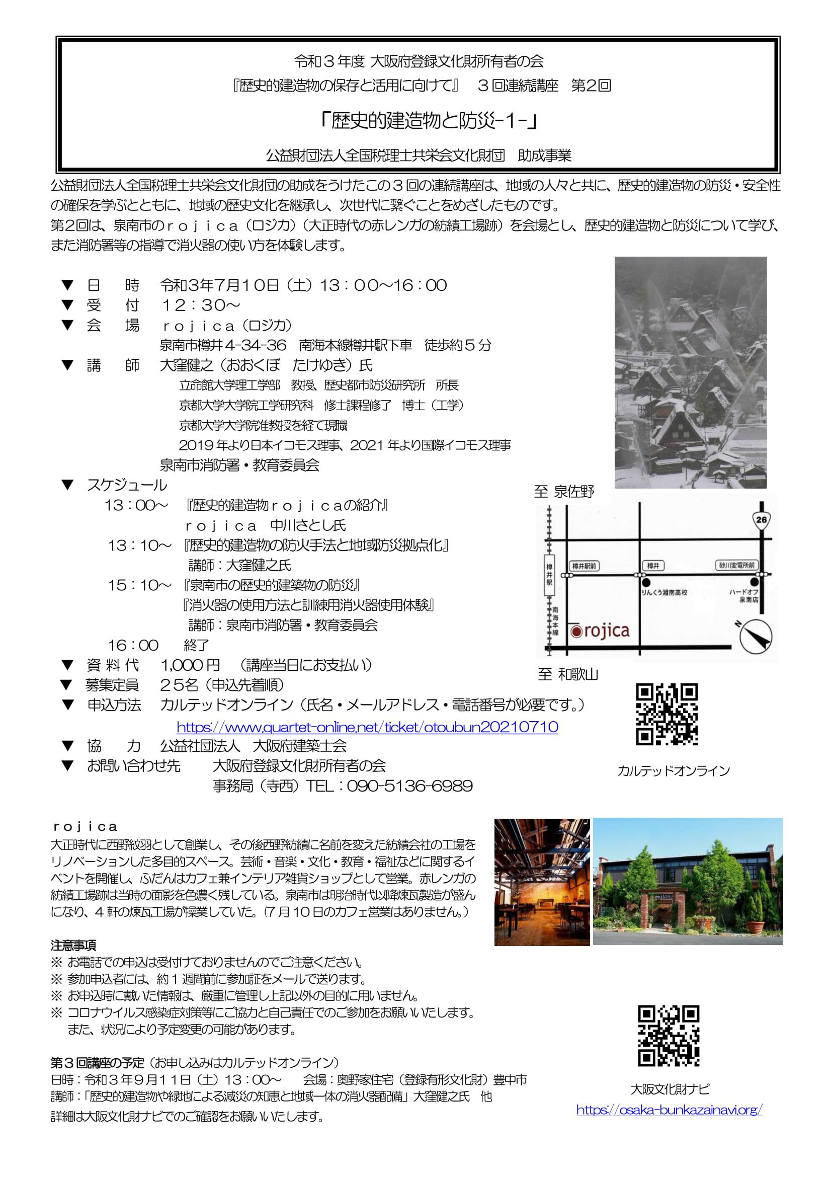 7月10日(土) 「歴史的建造物の保存と活用に向けて」~歴史的建造物と防災-1-
