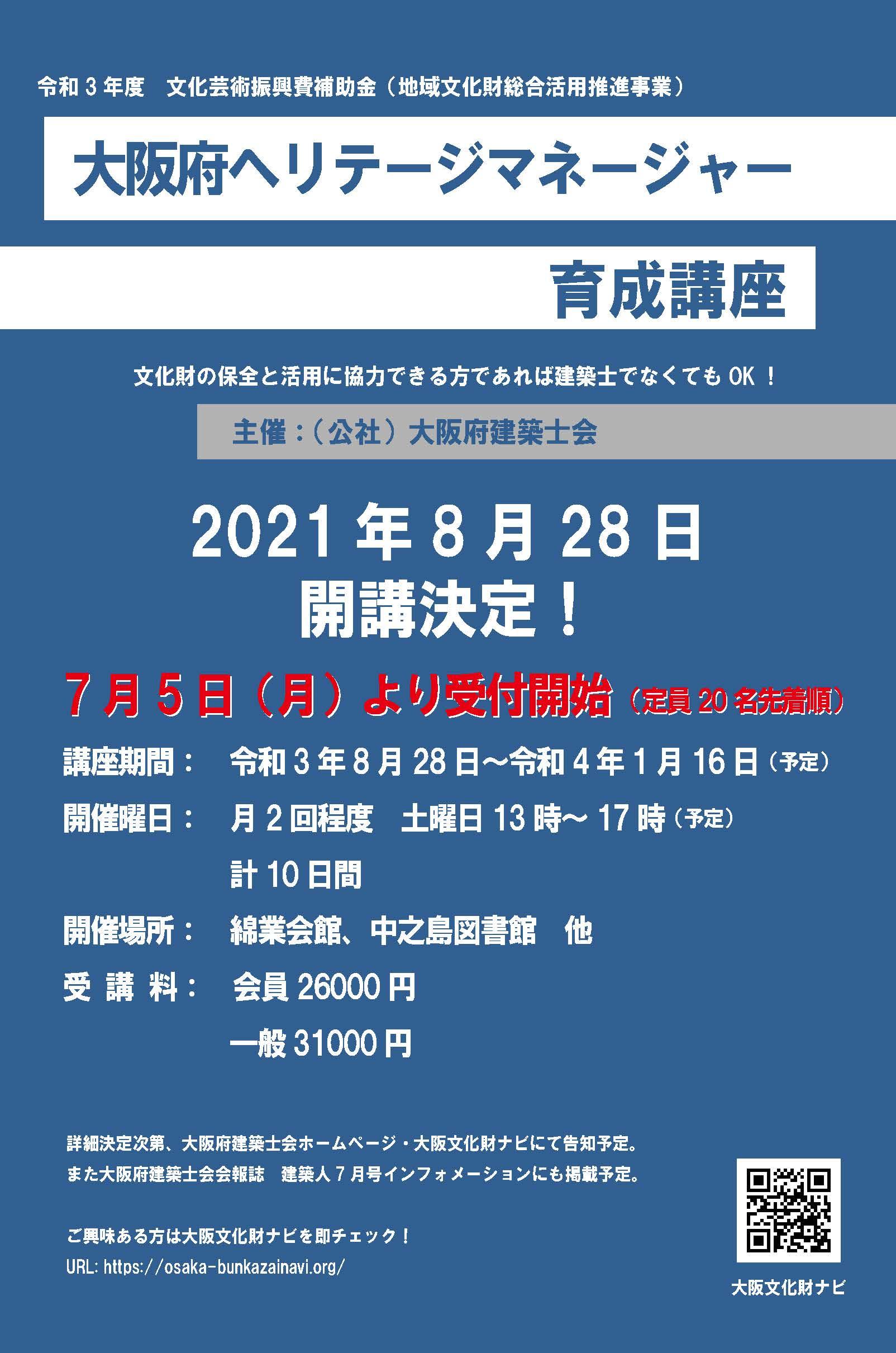 8月28日(土)~ 令和3年度 大阪府ヘリテージマネージャー 育成講座(全10日間) 満席になりました。