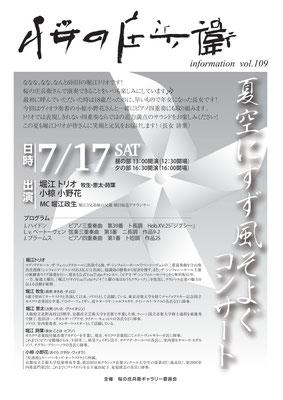 7月17日(土) 桜の庄兵衛コンサートVol.109 『夏空に すず風そよぐ コンサート』