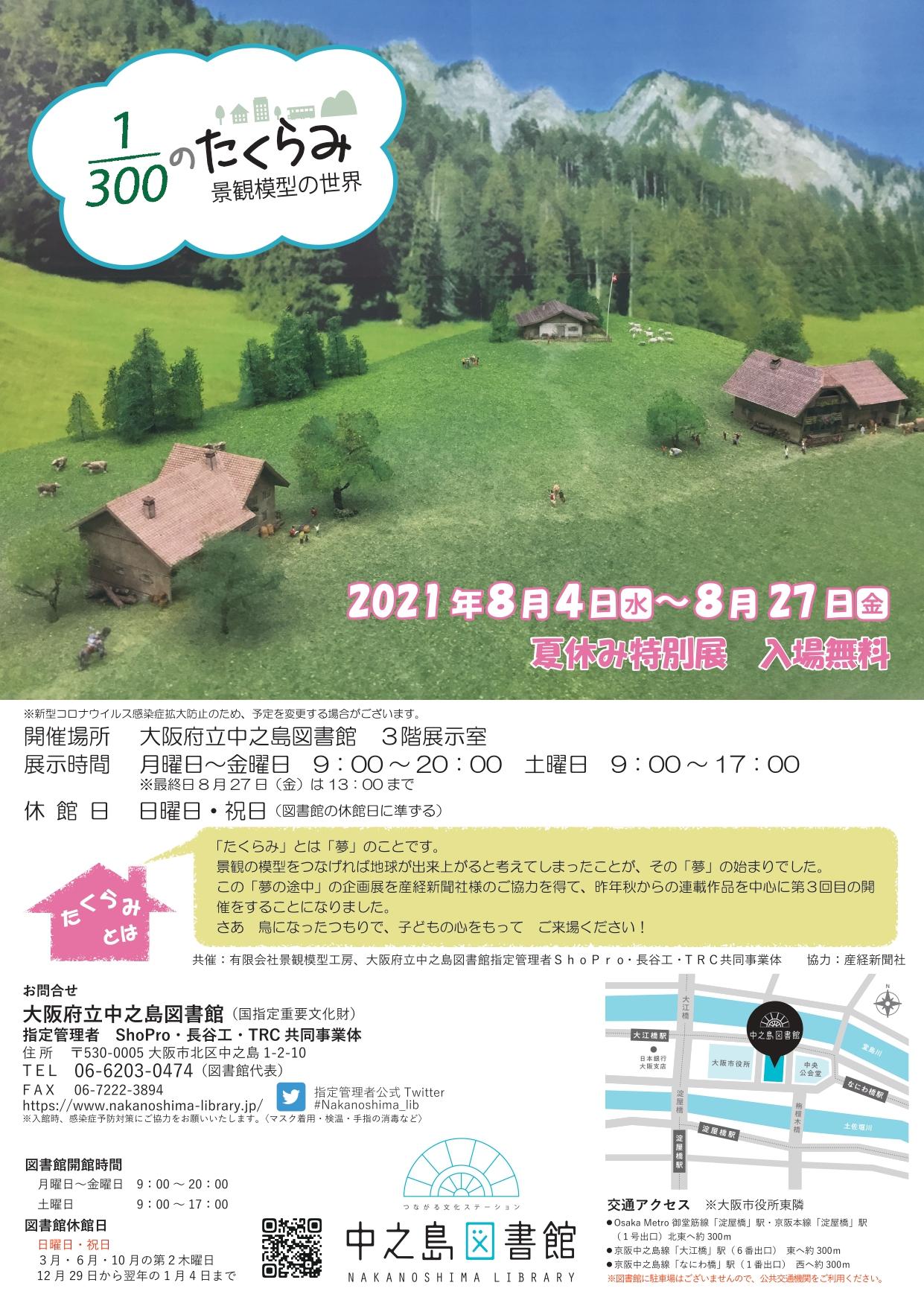 8月4日(水)~27日(金)1/300のたくらみ 景観模型の世界
