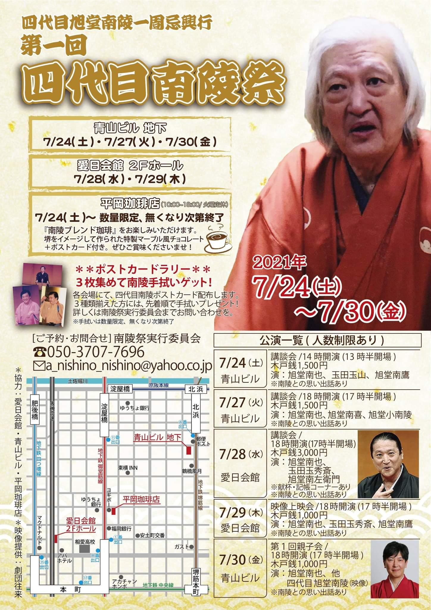 7月24日(土)~30日(金) 第1回四代目南陵祭
