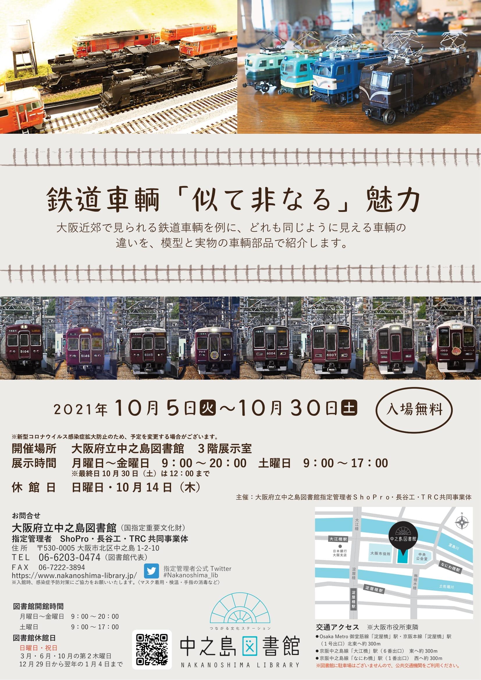 10月5日(火)~30日(土) 鉄道車両「似て非なる」魅力