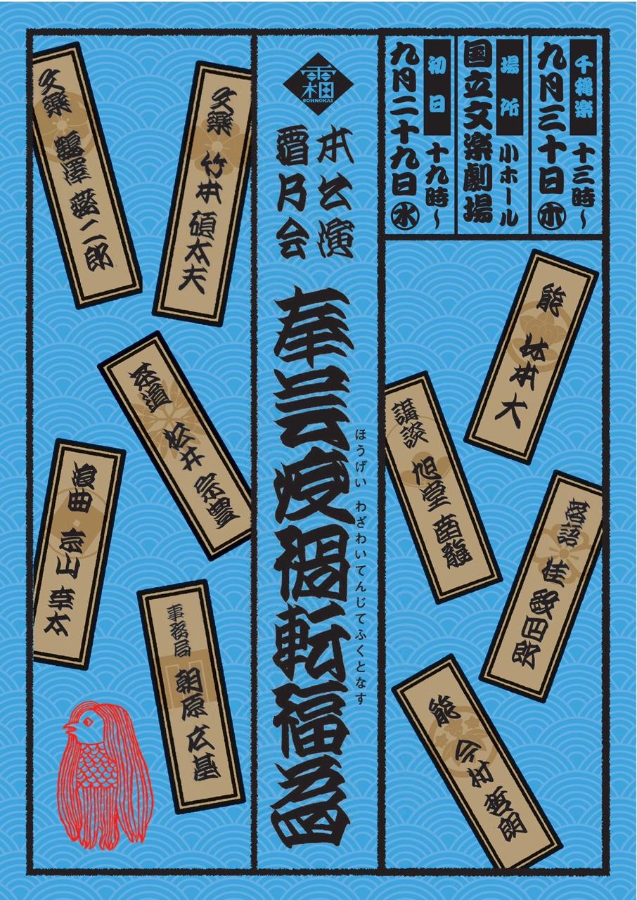 9月29日(水)・30日(木) 奉芸疫禍転福為